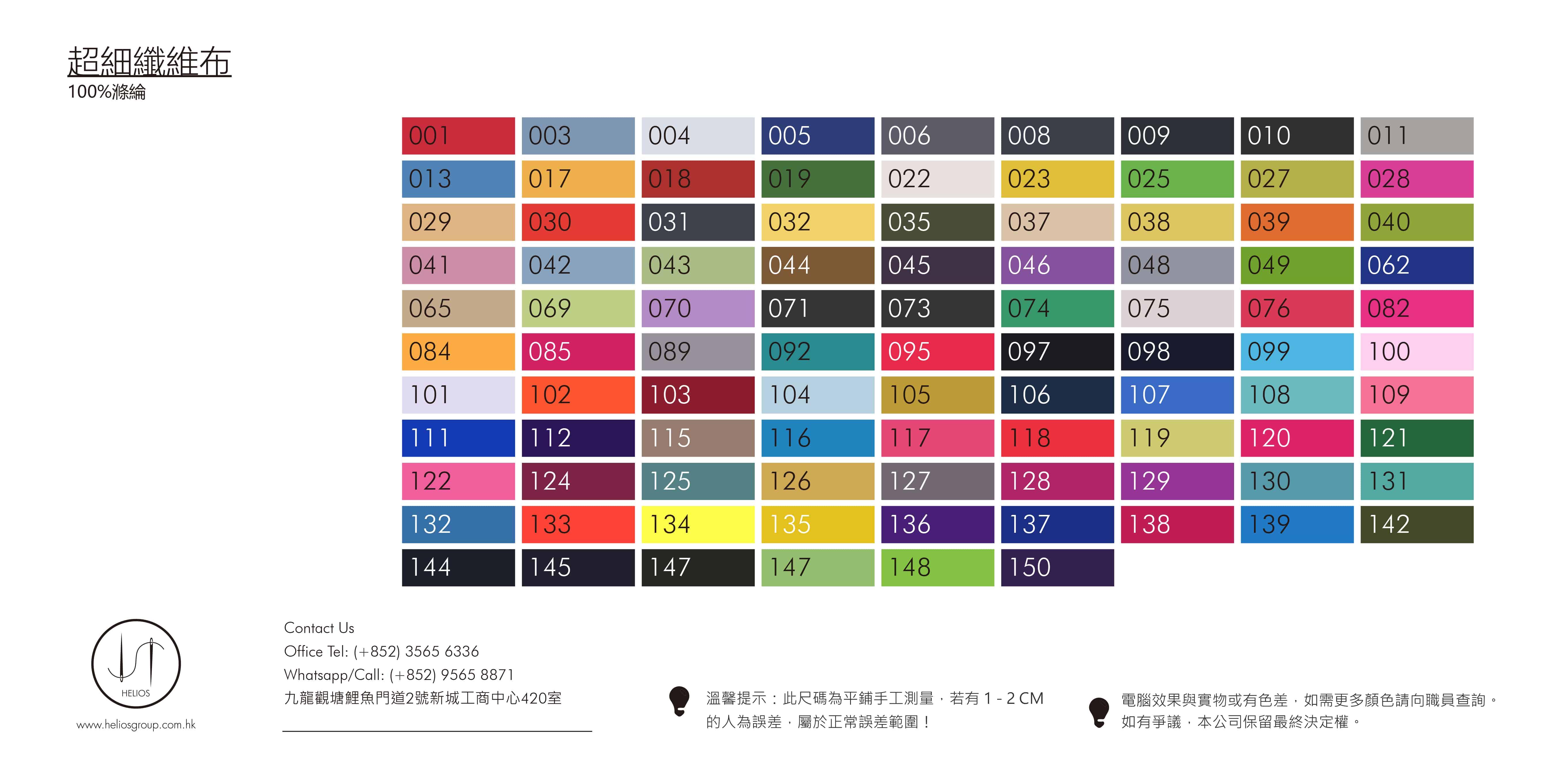 超細纖維布布色