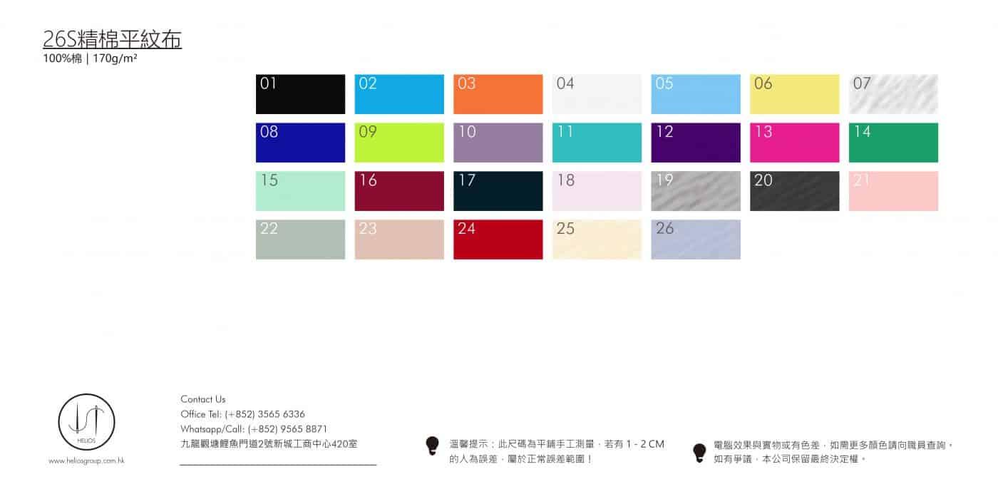 26S精棉平紋布布色