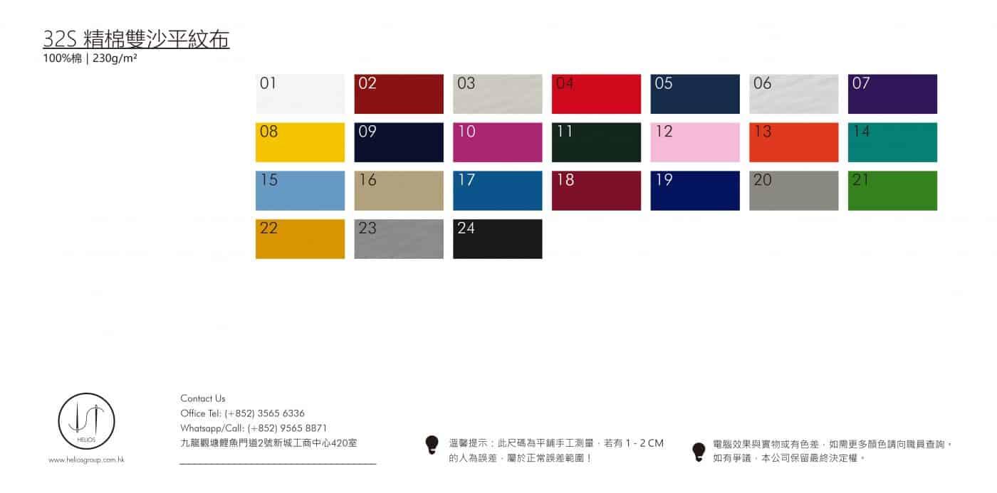32S 精棉雙沙平紋布布色