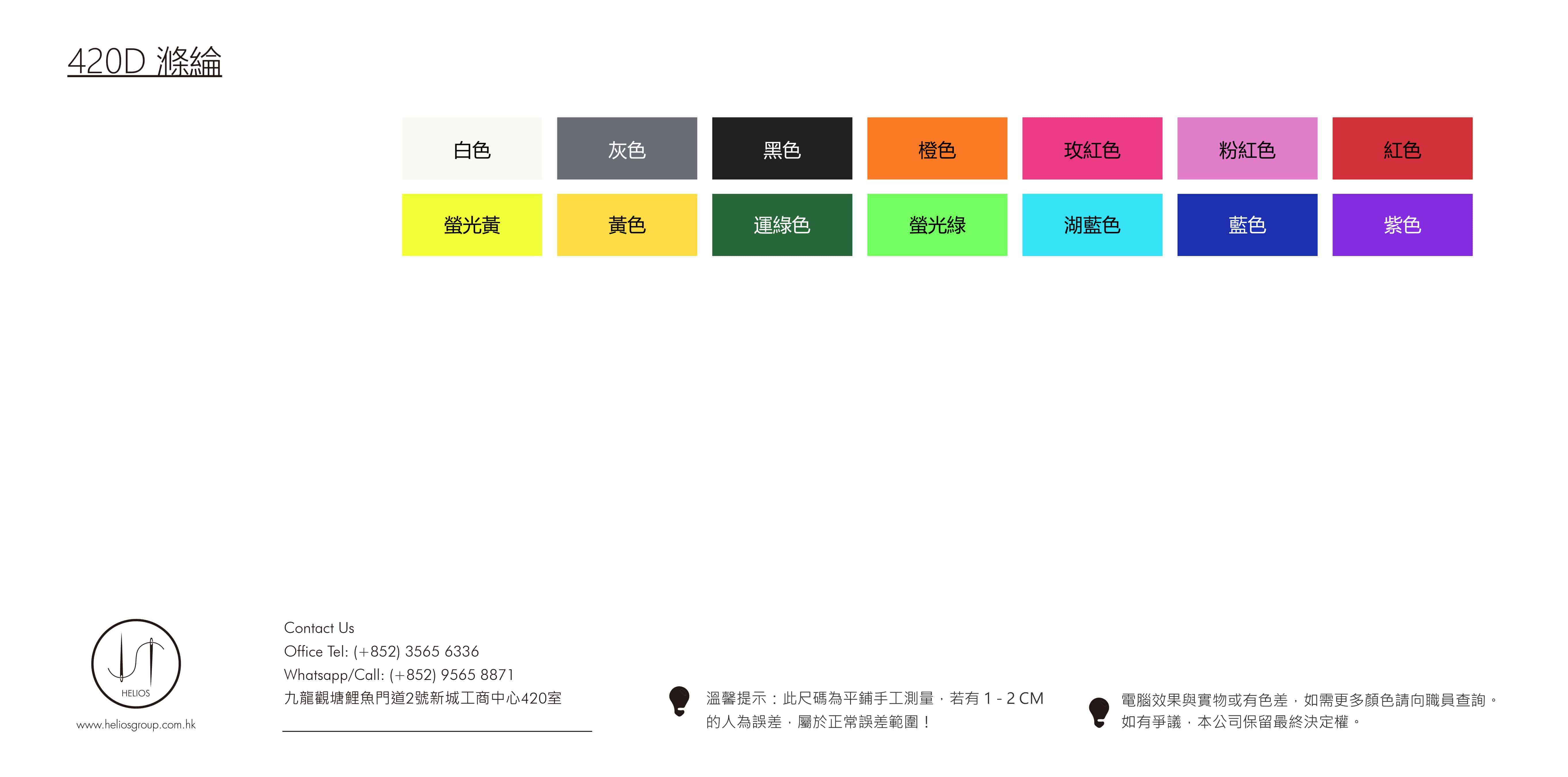 420D 滌綸布色