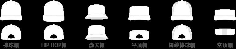 裁布製Cap款式參考