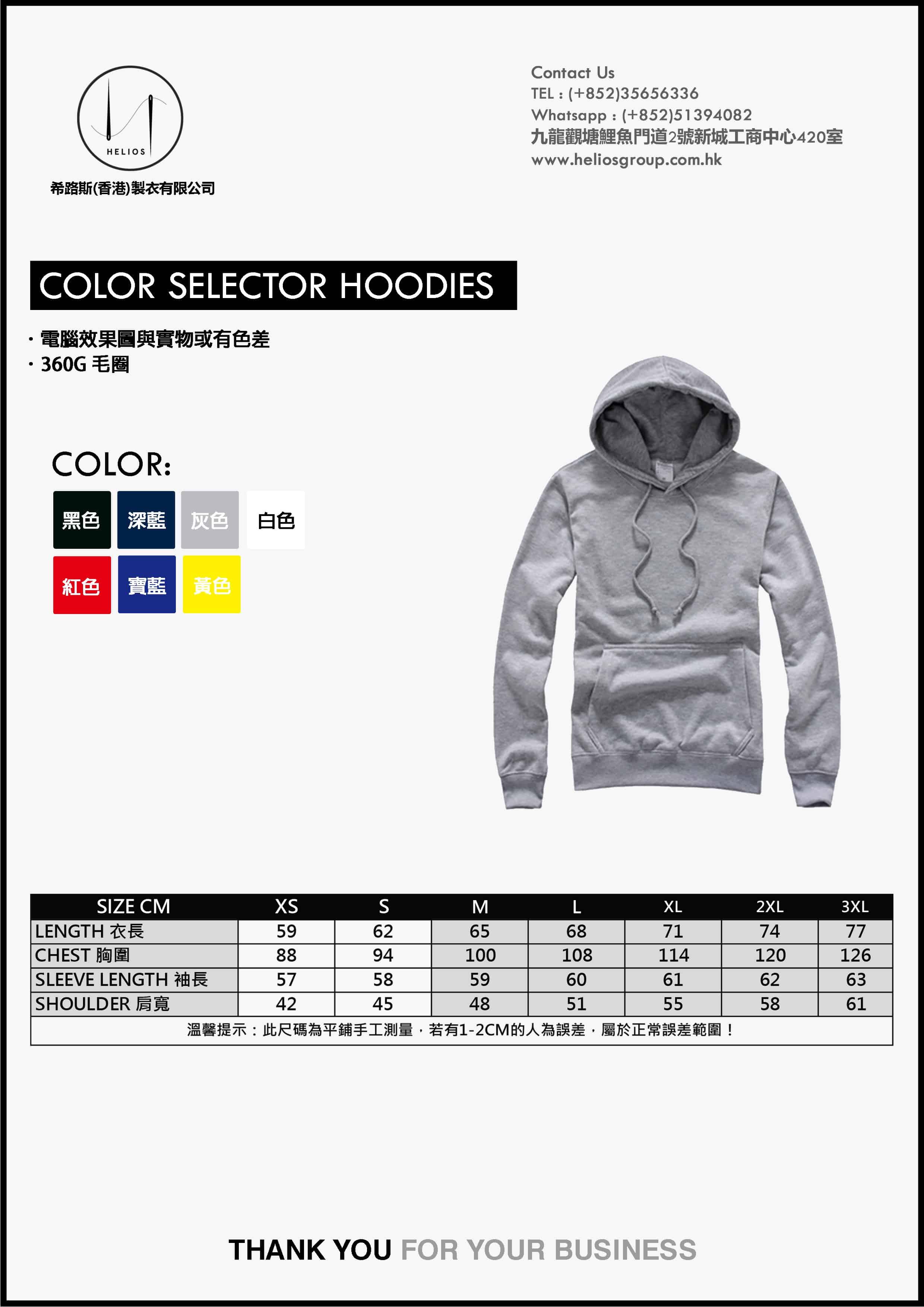 hoodies 360G尺碼表