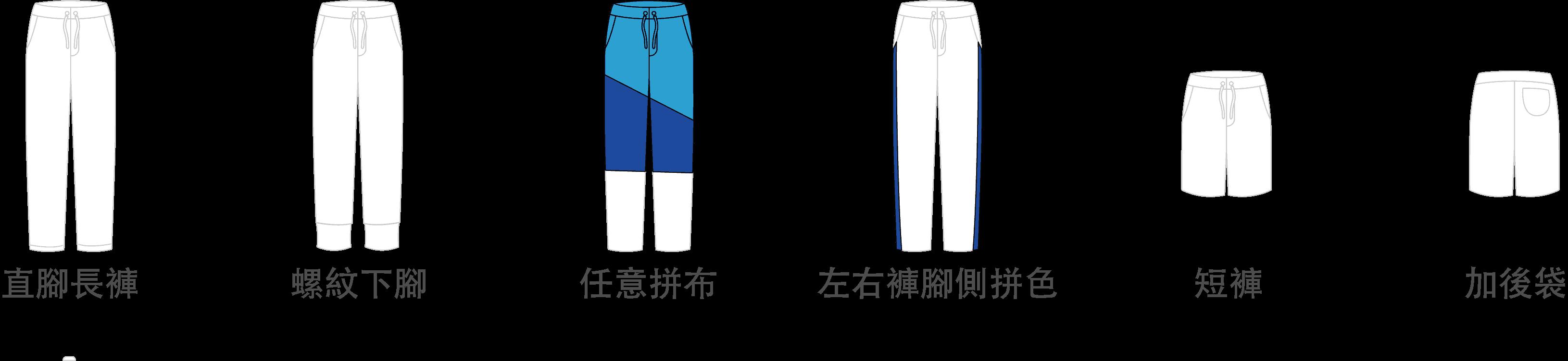 長短褲款式參考
