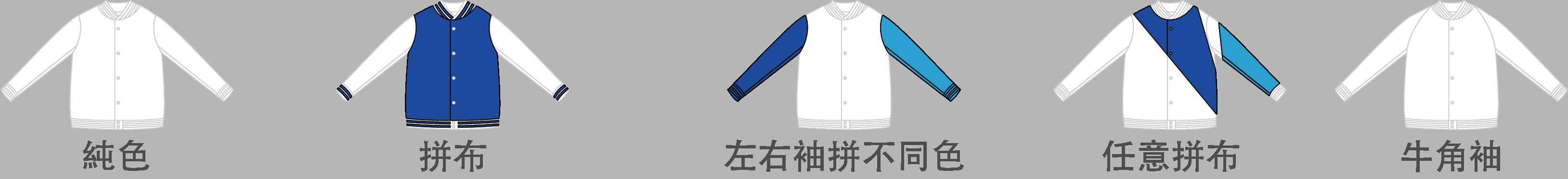 裁布製Baseball Jacket款式參考
