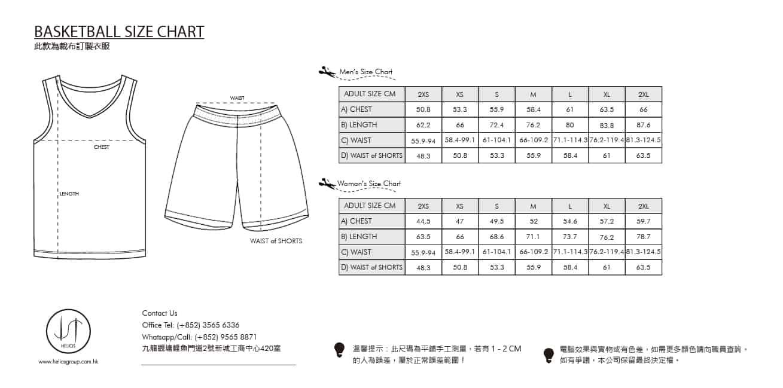 籃球衫尺碼表