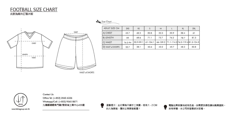 足球衫尺碼表