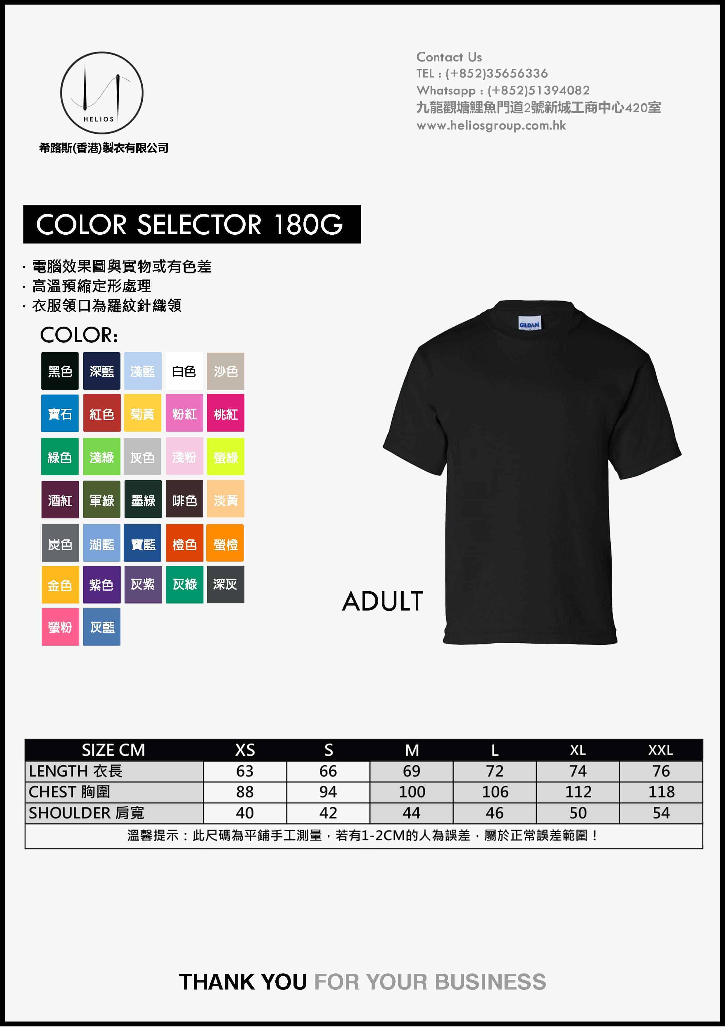 成衣 T-shirt180G 尺碼表