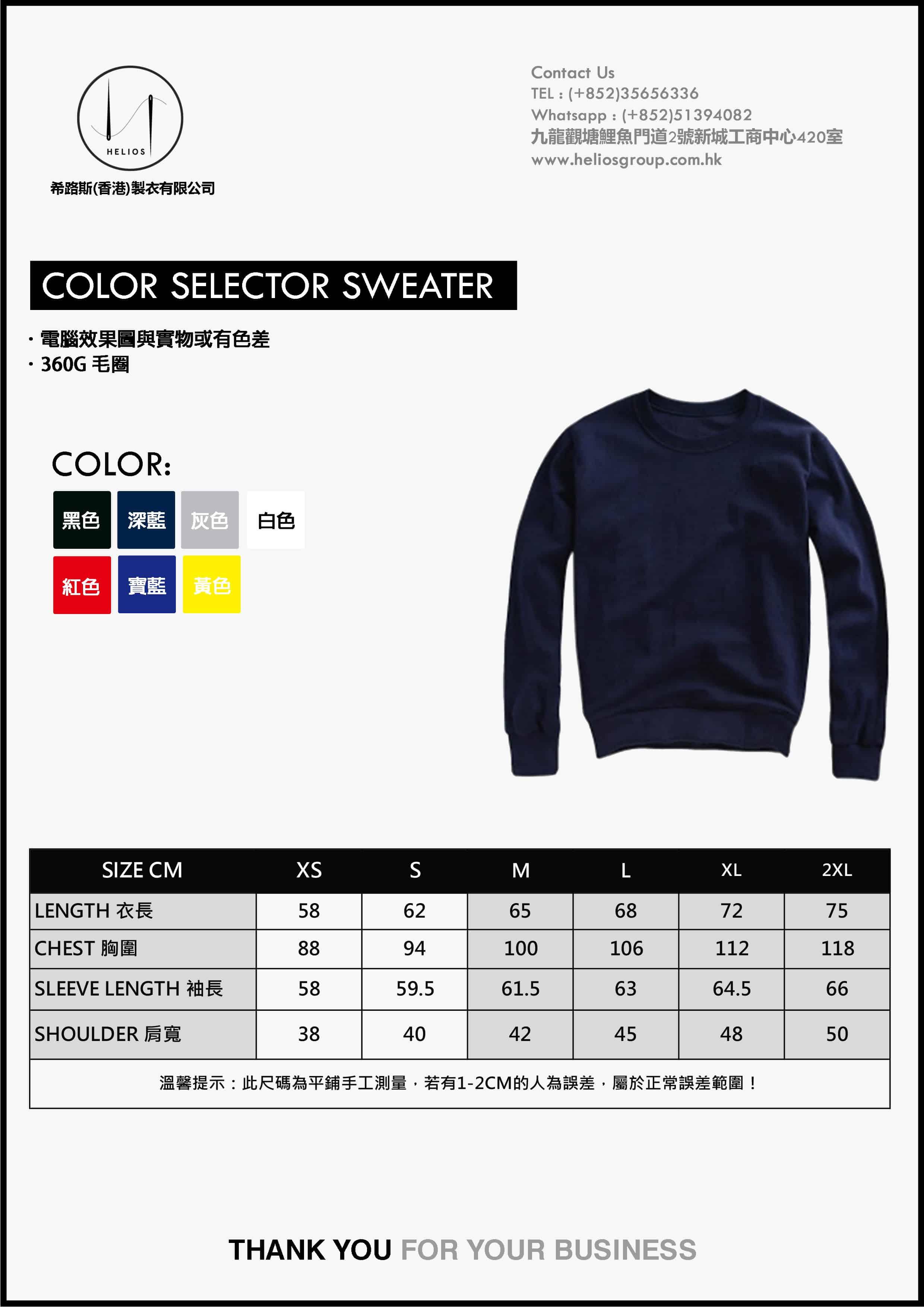 AG 360G sweater尺碼表