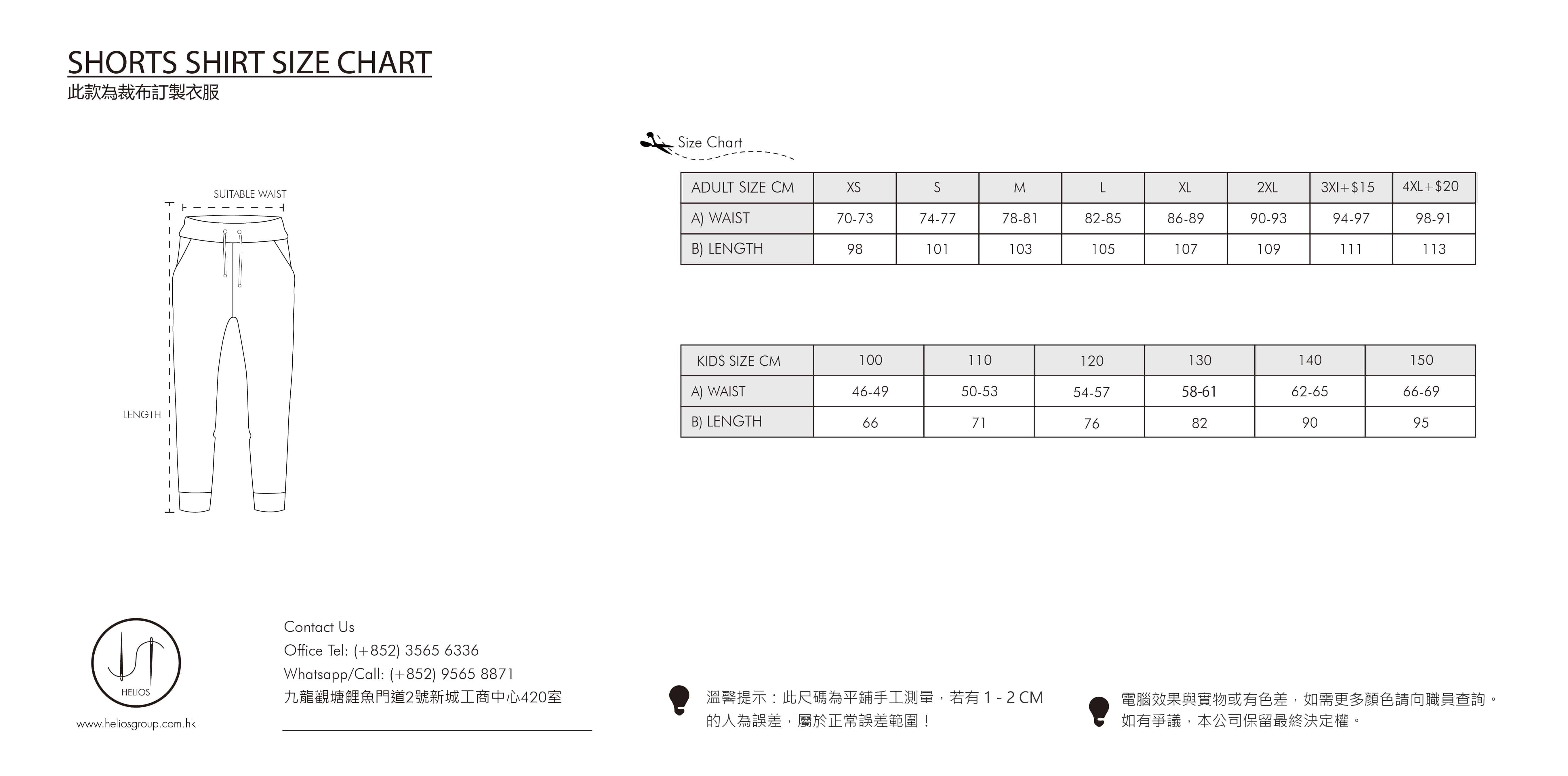 Jogger尺碼表