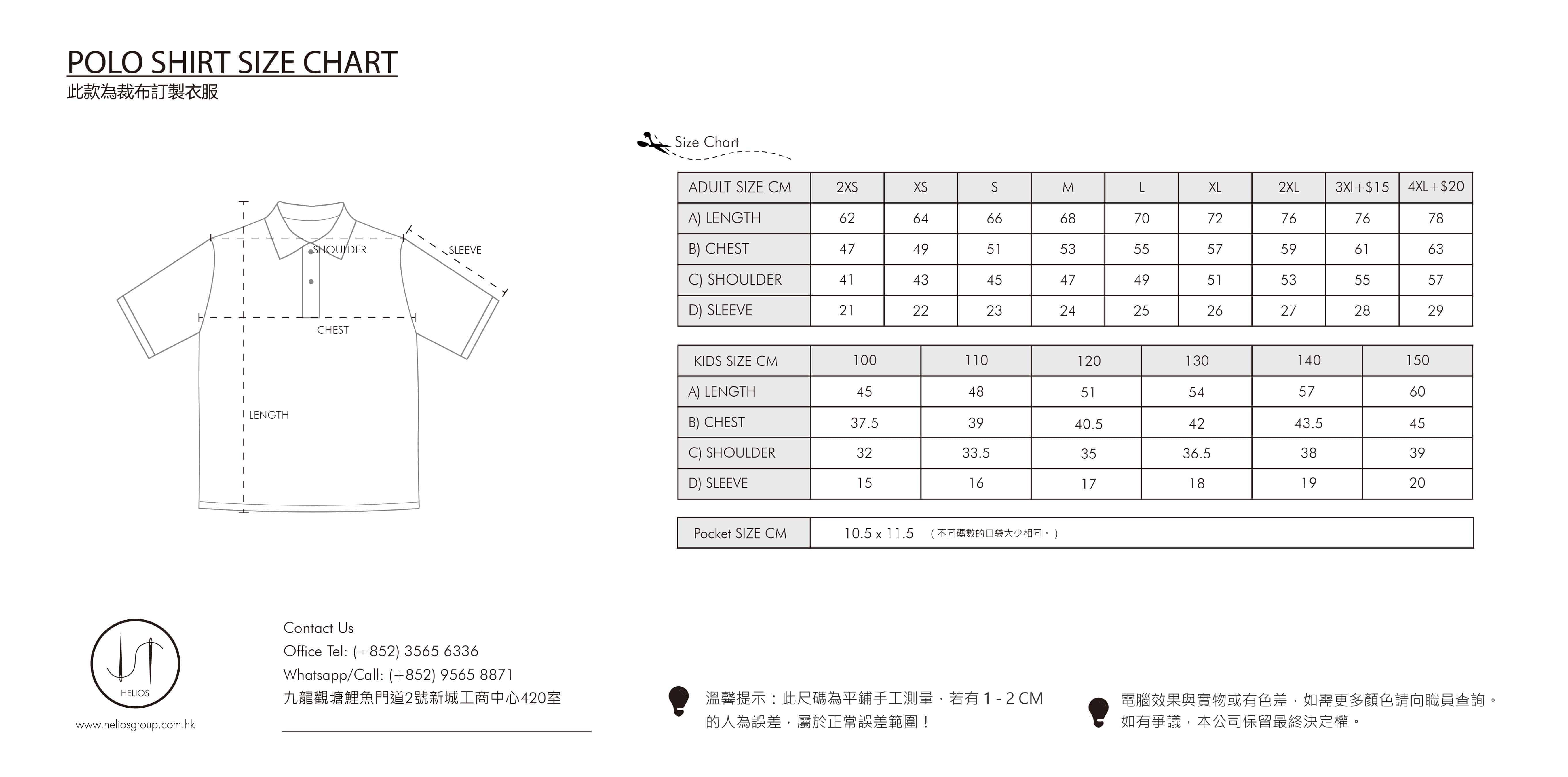 Polo尺碼表