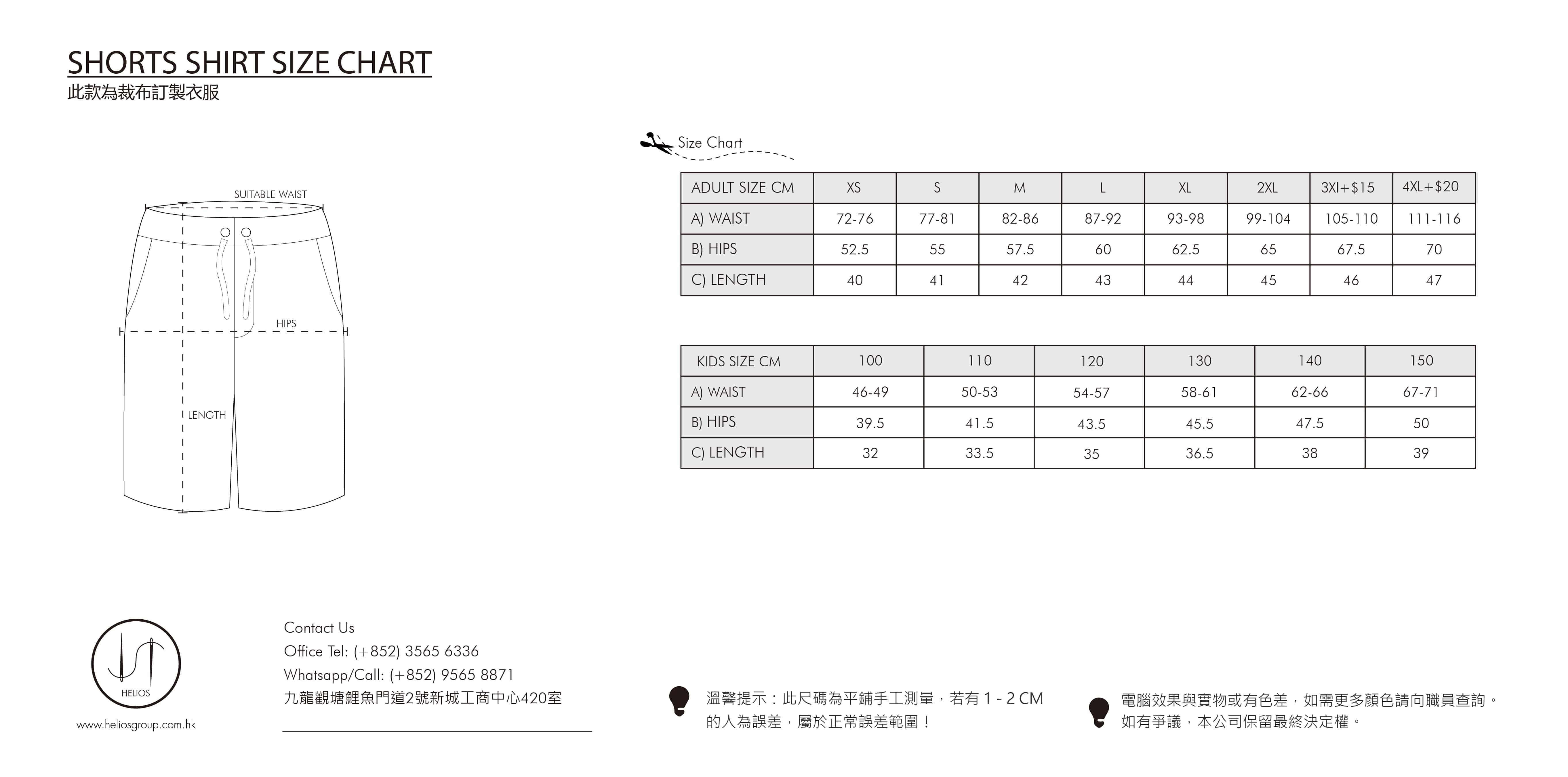 裁布製SHORTS尺碼表