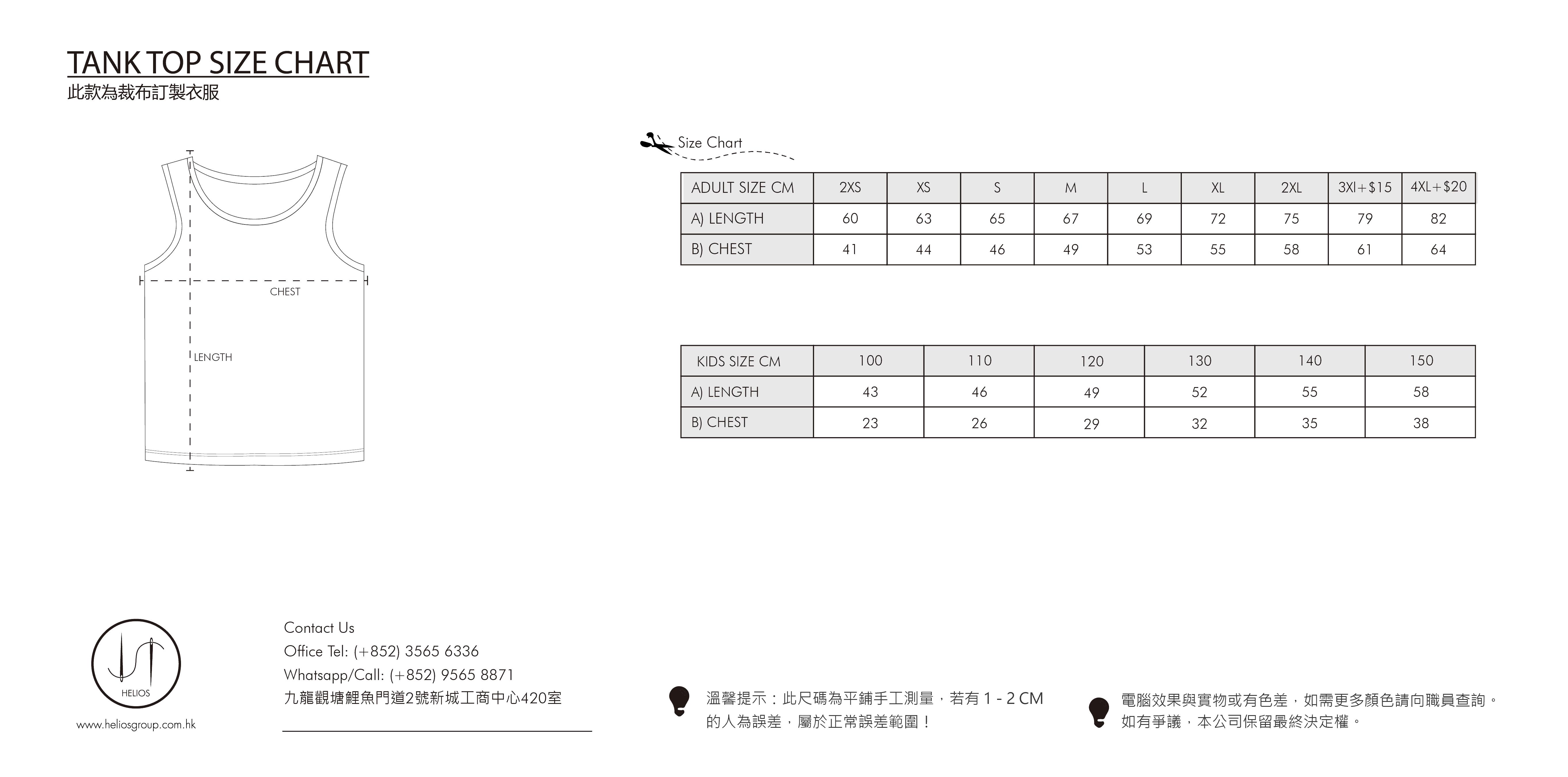 裁布製TANK TOP尺碼表
