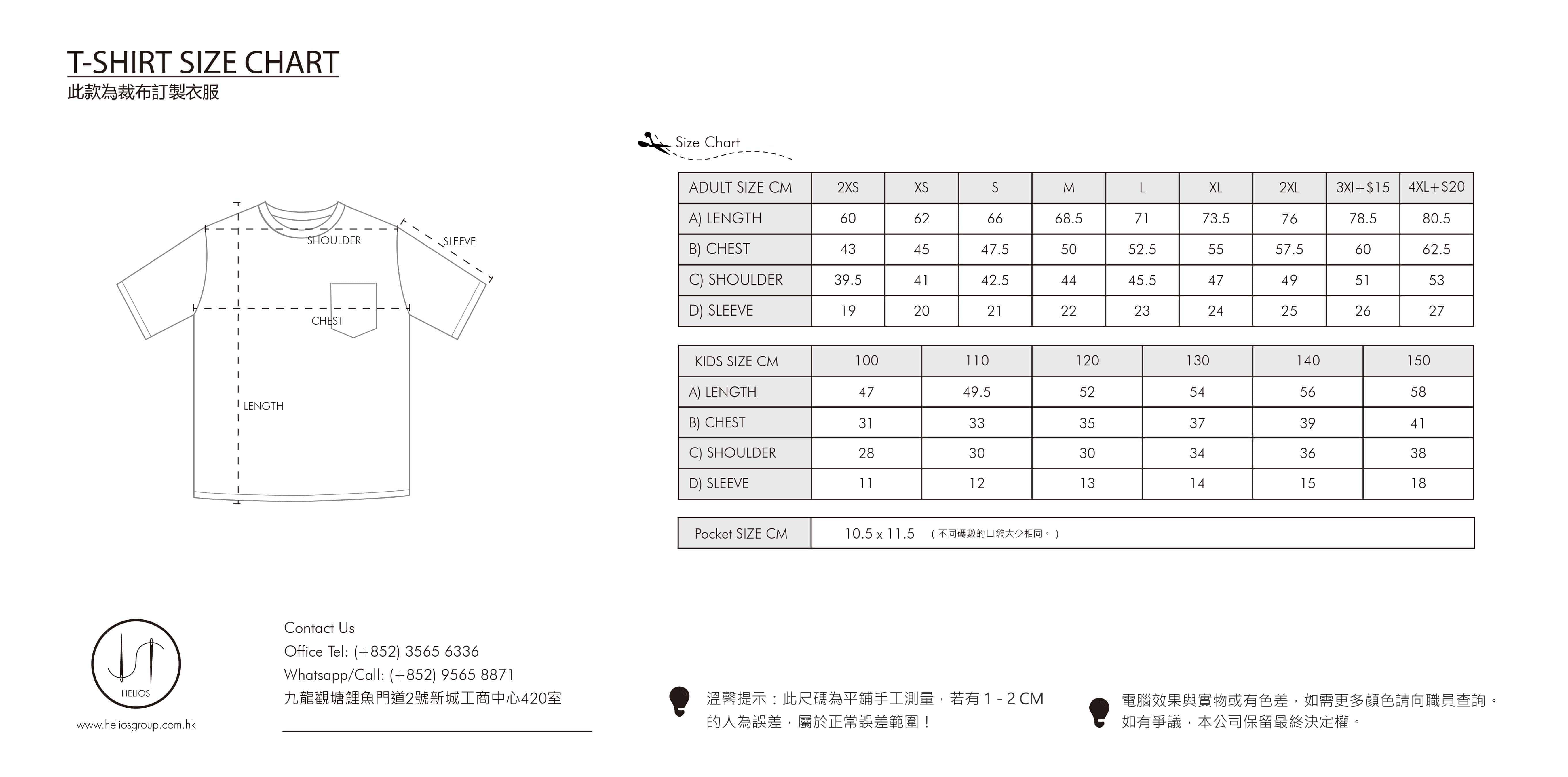 T-Shirt尺碼表