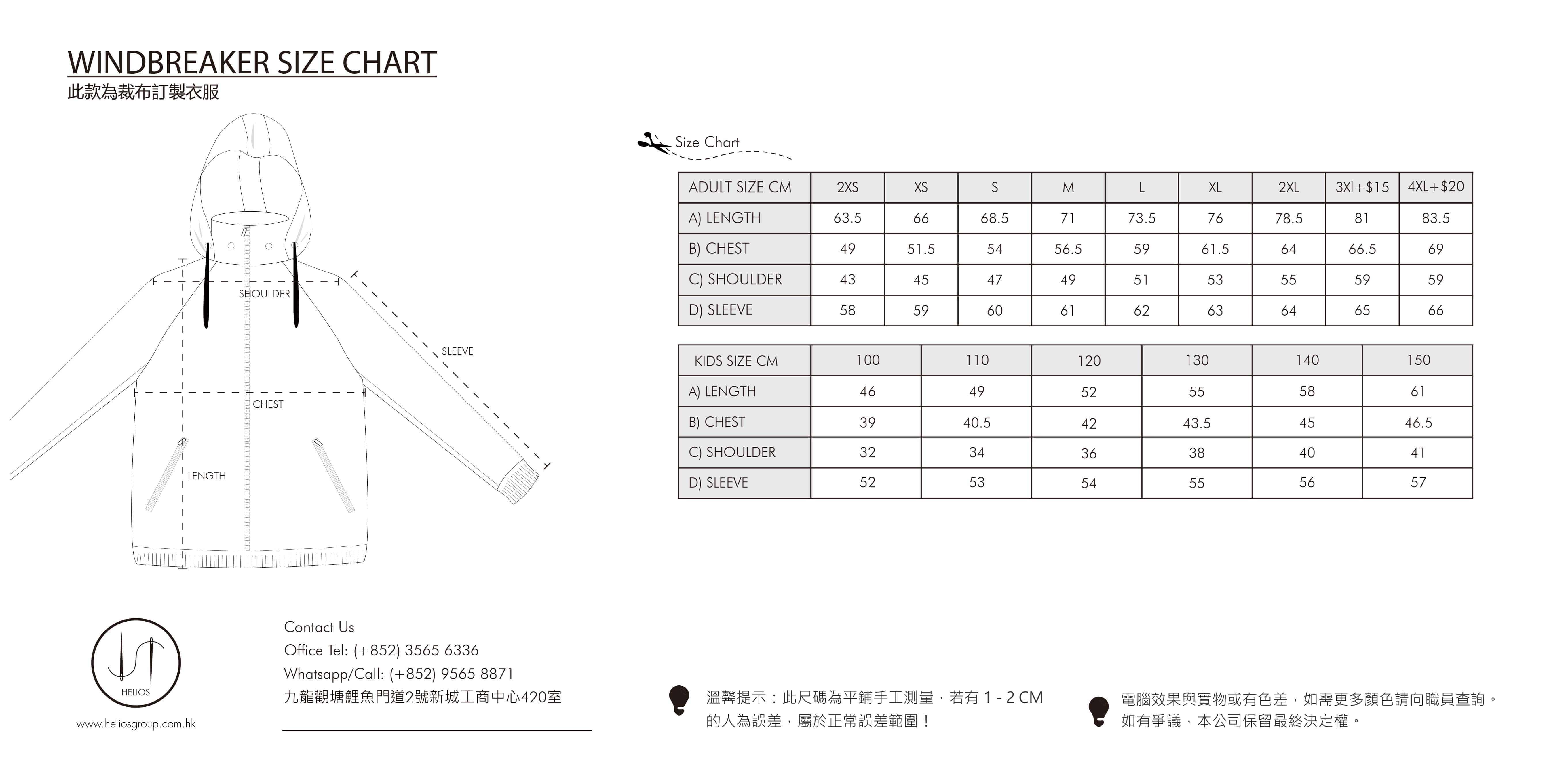 裁布製WINDBREAKER尺碼表