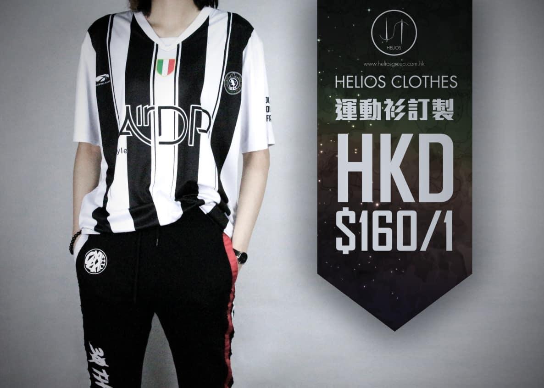 運動衫訂製一件只須$160
