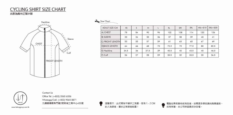 單車衫尺碼表