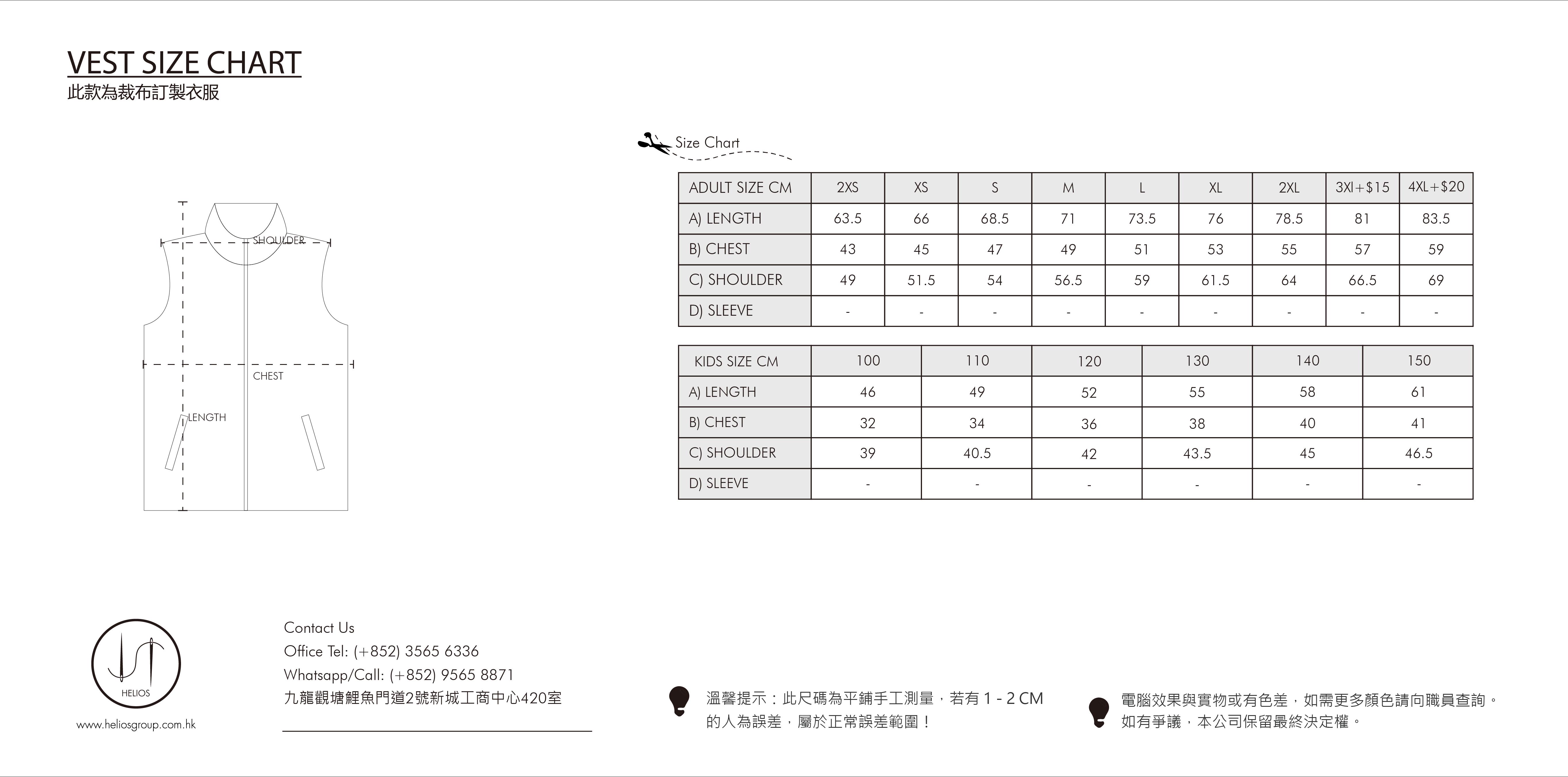 vest尺碼表