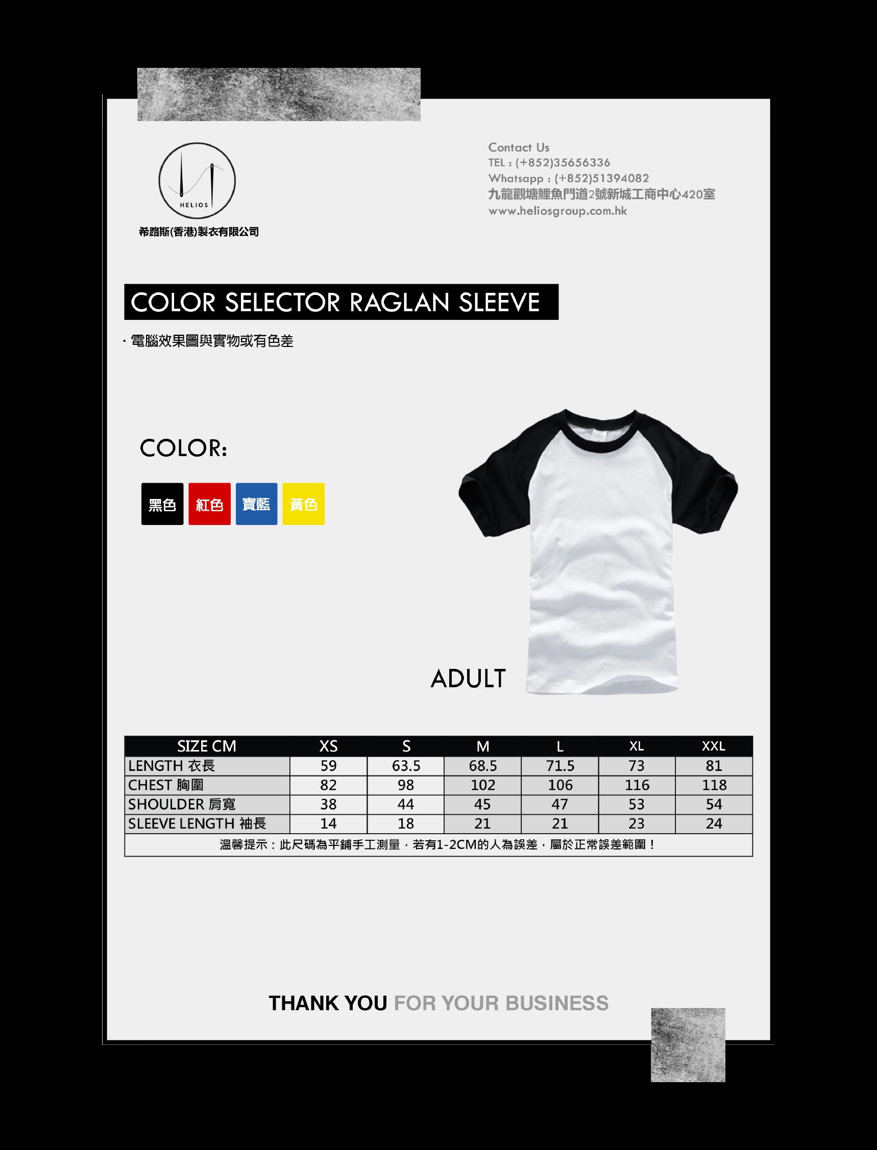 成衣 牛角袖T-shirt短袖尺碼表