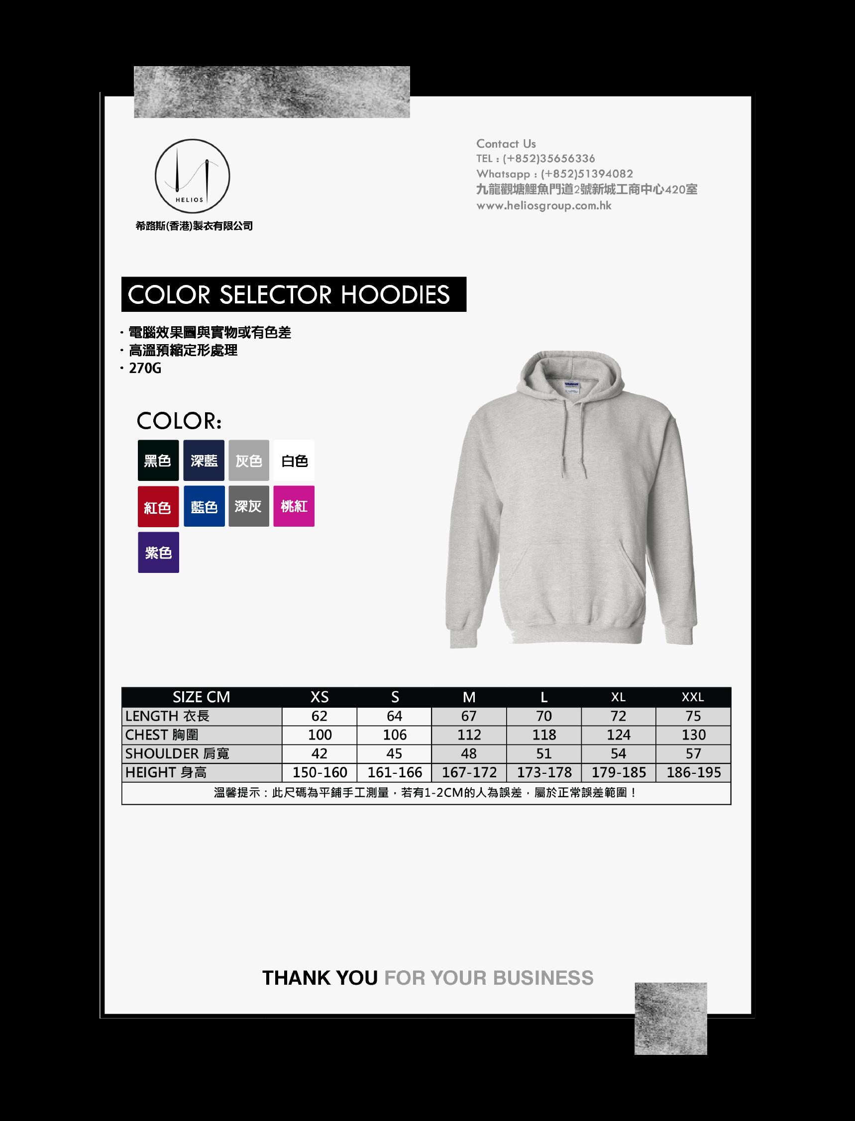 成衣 270G hoodie 尺碼表