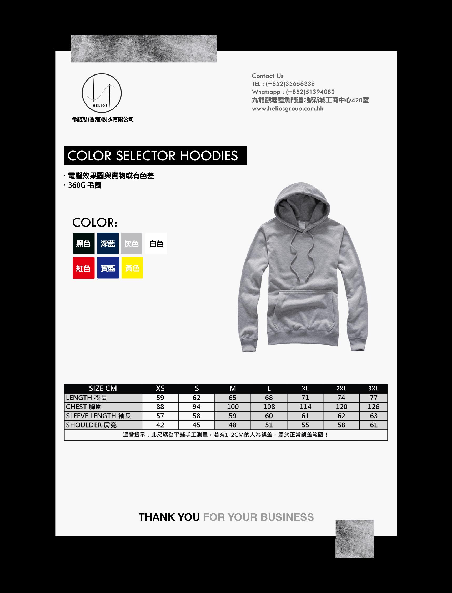 成衣 360G hoodie 尺碼表