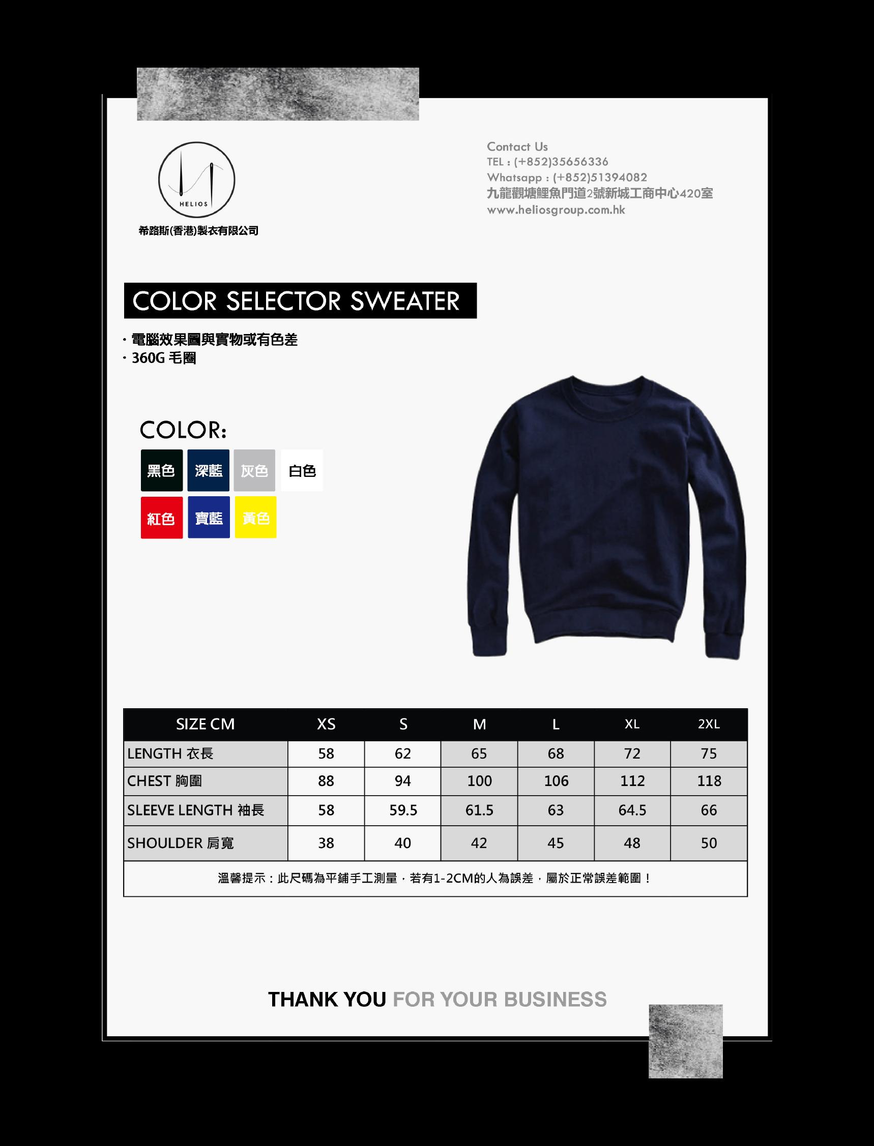 成衣 360G sweater 尺碼表