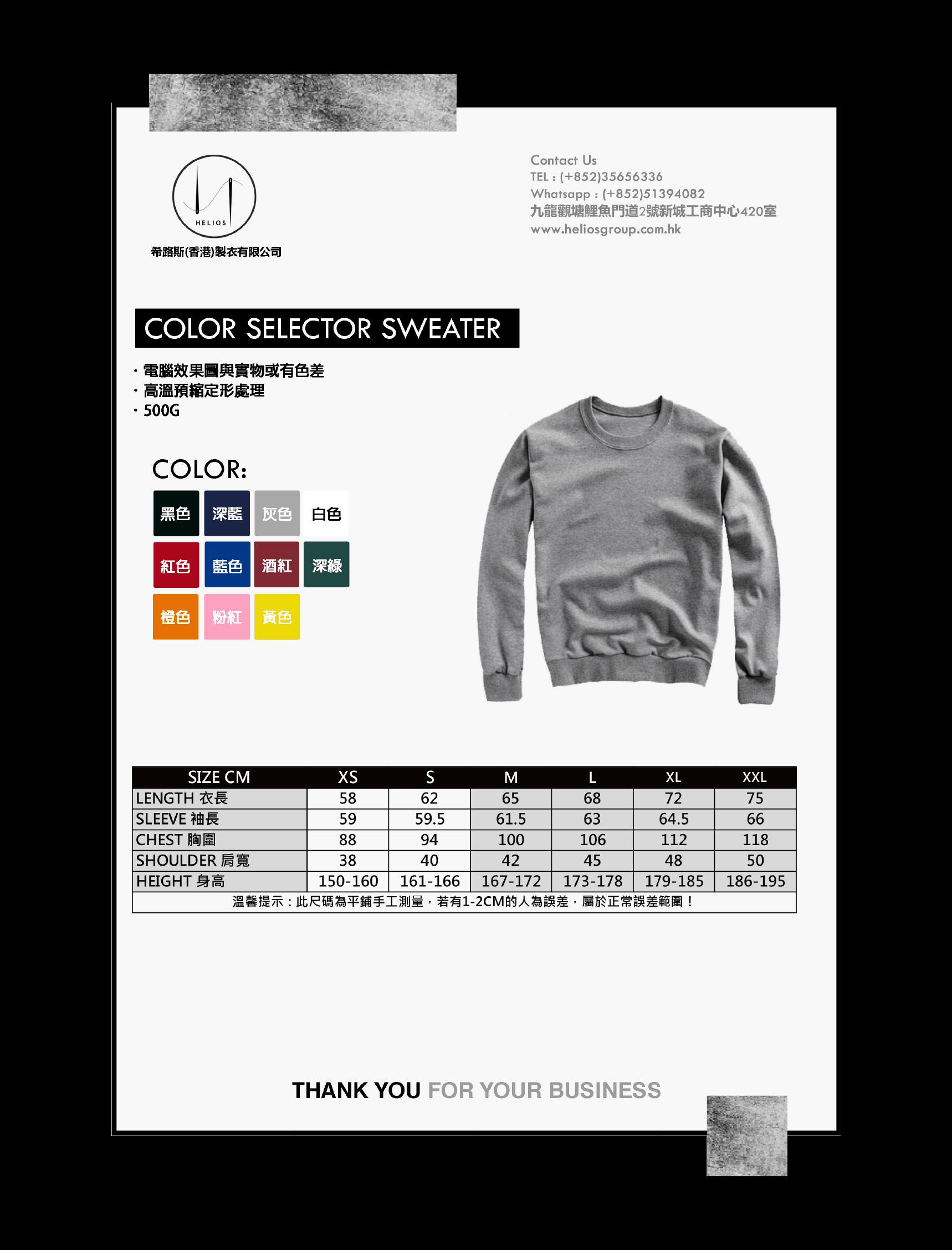 成衣 500G sweater 尺碼表