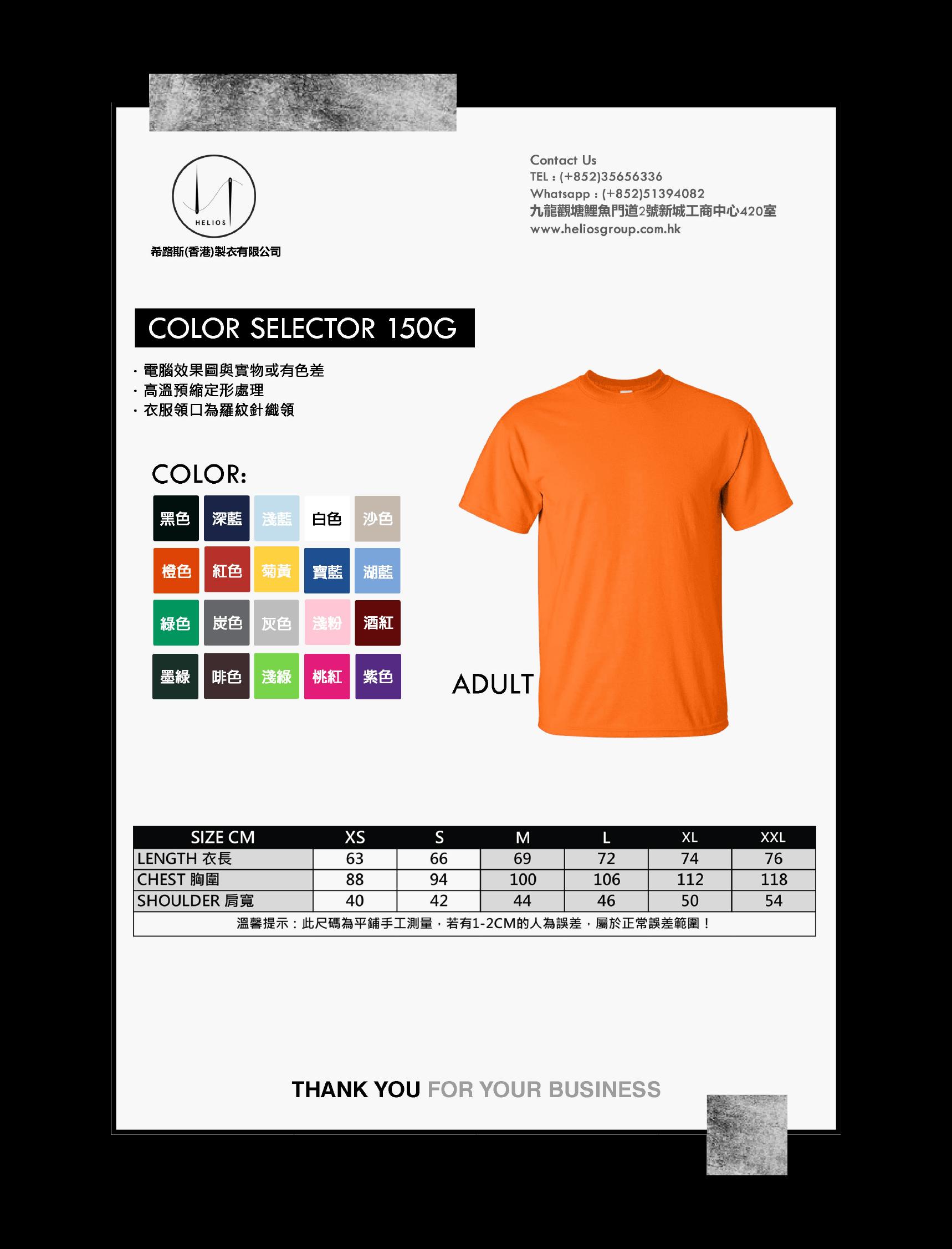 成衣 T-shirt150G 尺碼表