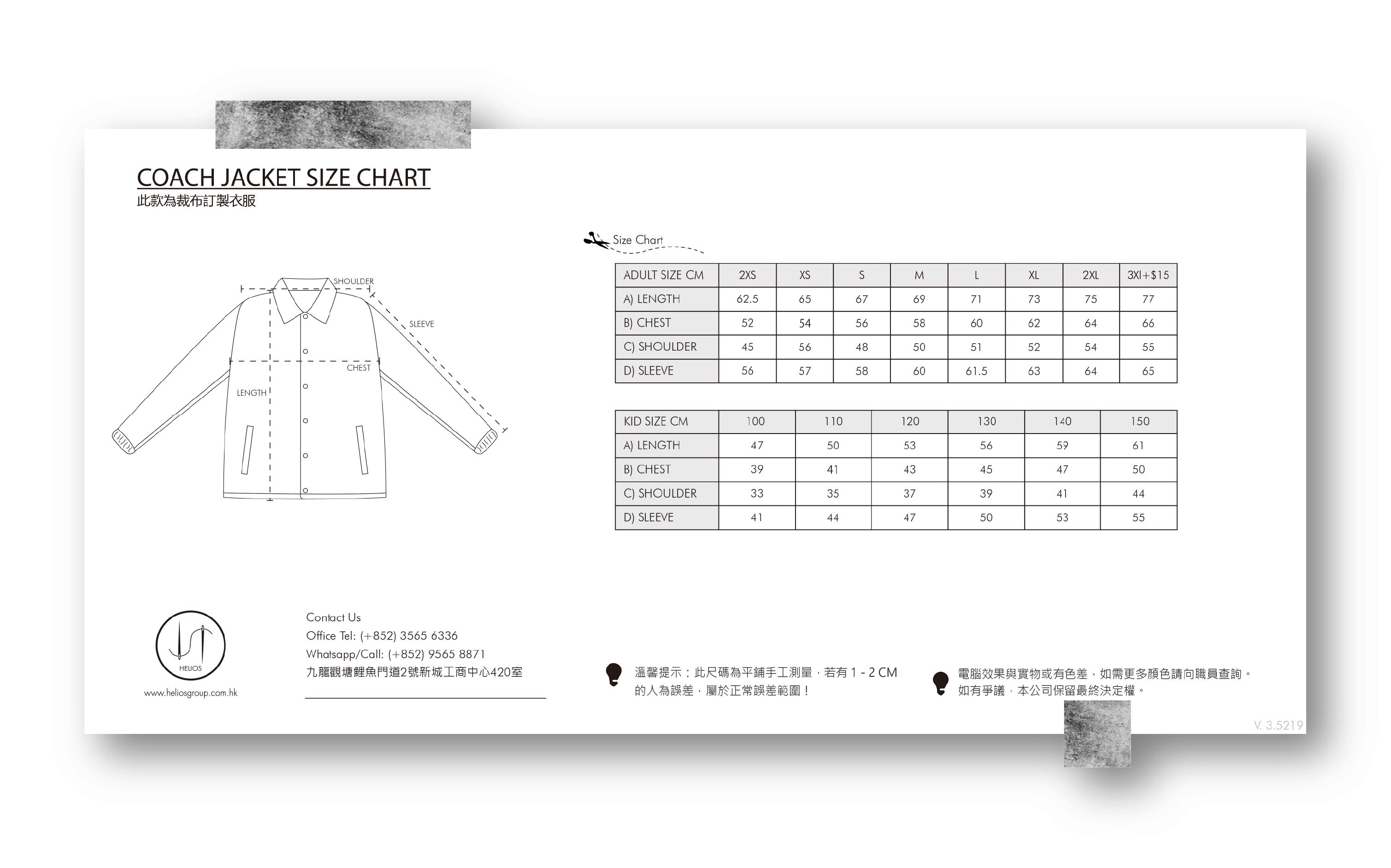 裁布製 教練外套 尺碼表