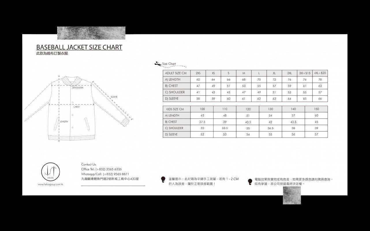 裁布製棒球外套尺碼表