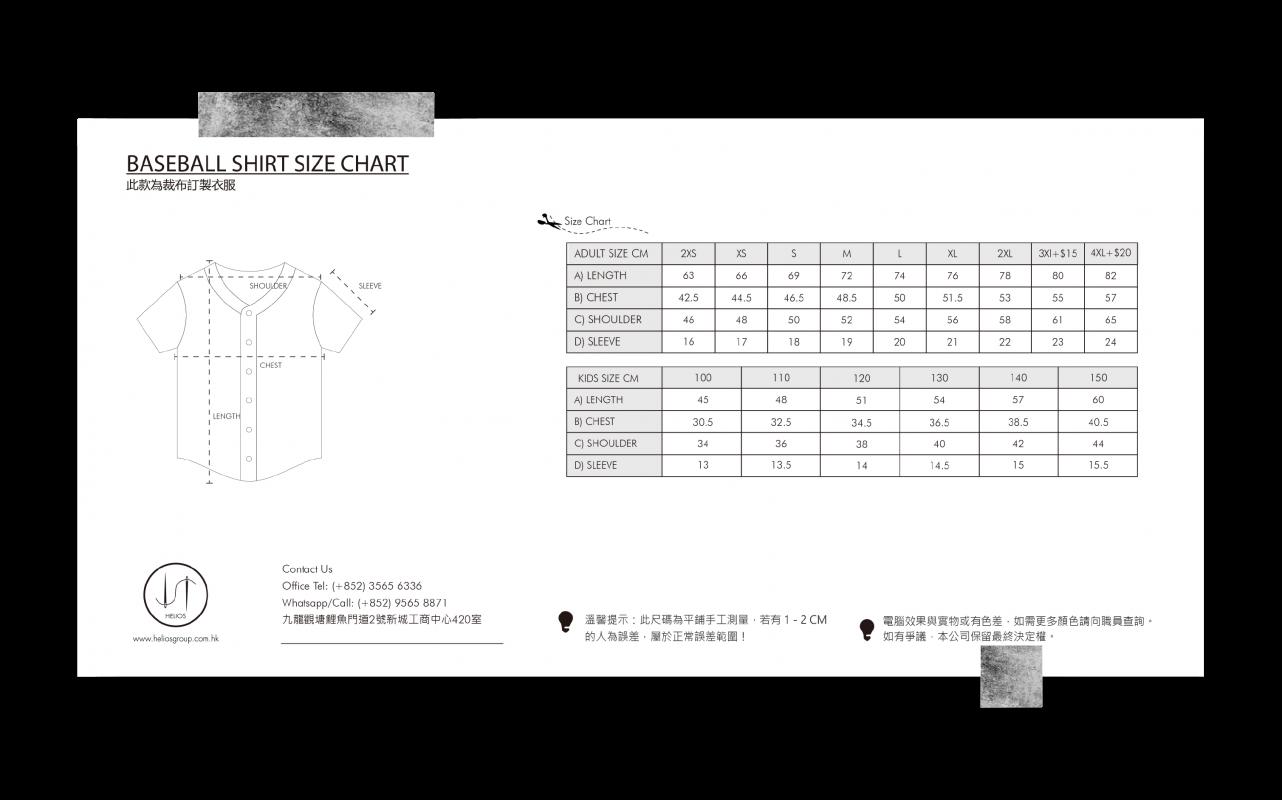 裁布製棒球衣尺碼表