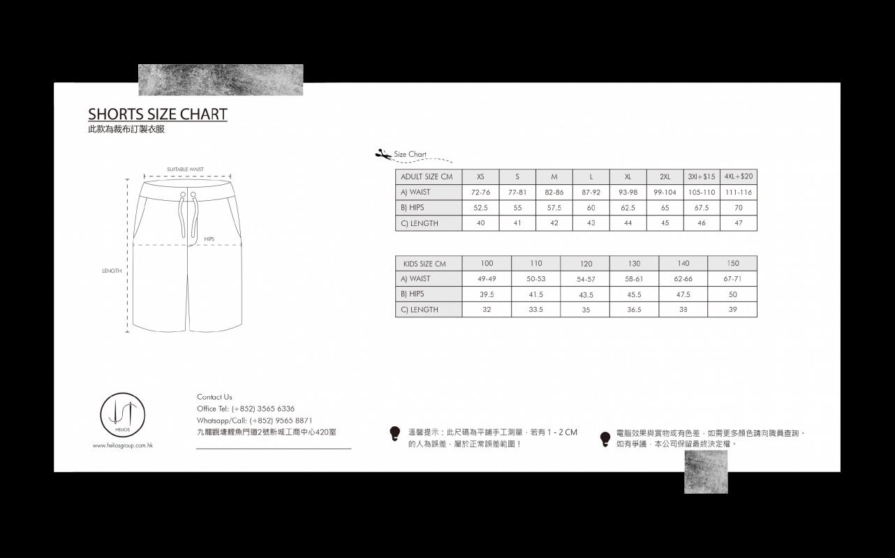 裁布製短褲尺碼表