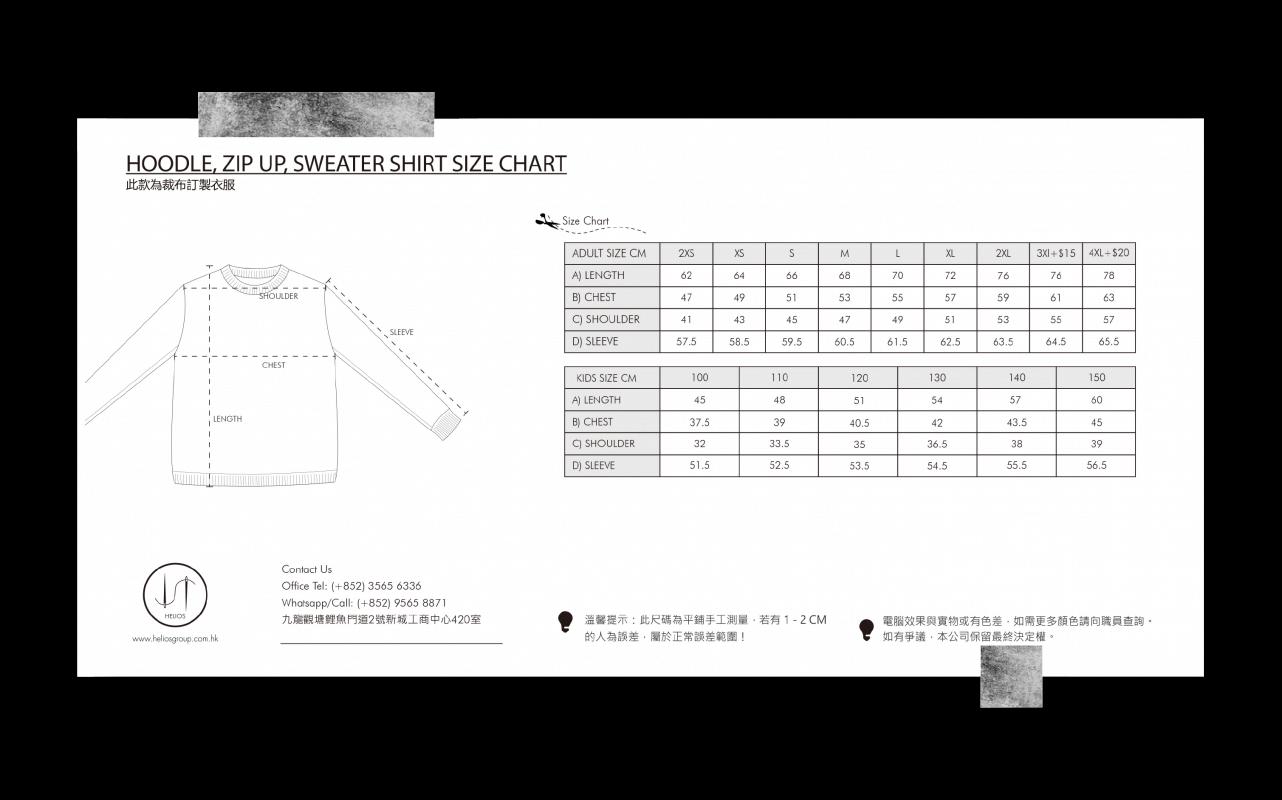 裁布製衛衣尺碼表