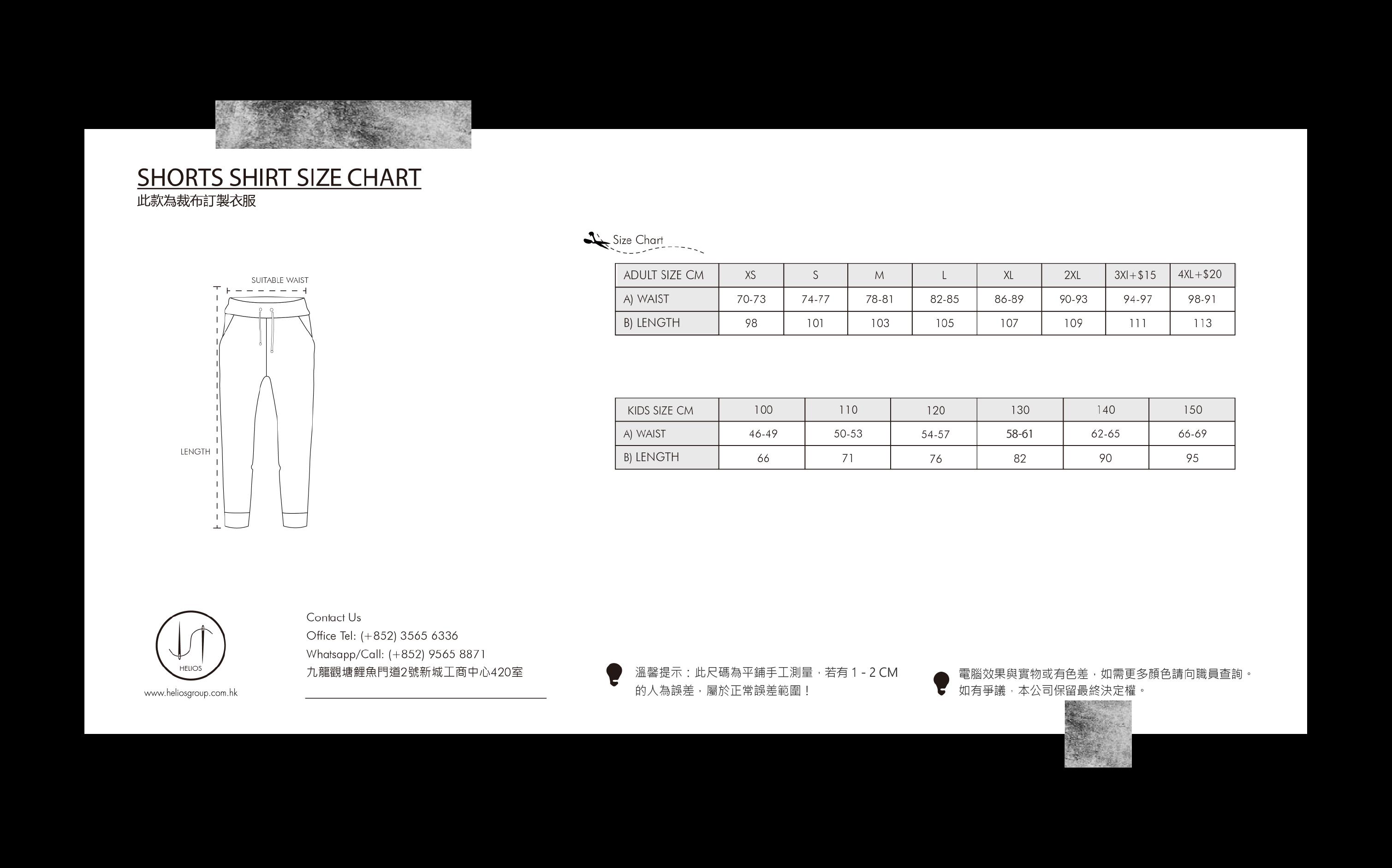 裁布製長褲尺碼表