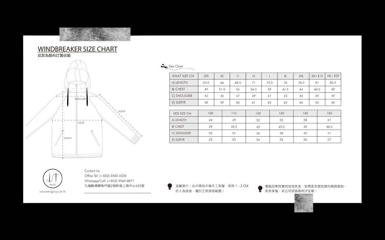 裁布製風衣尺碼表