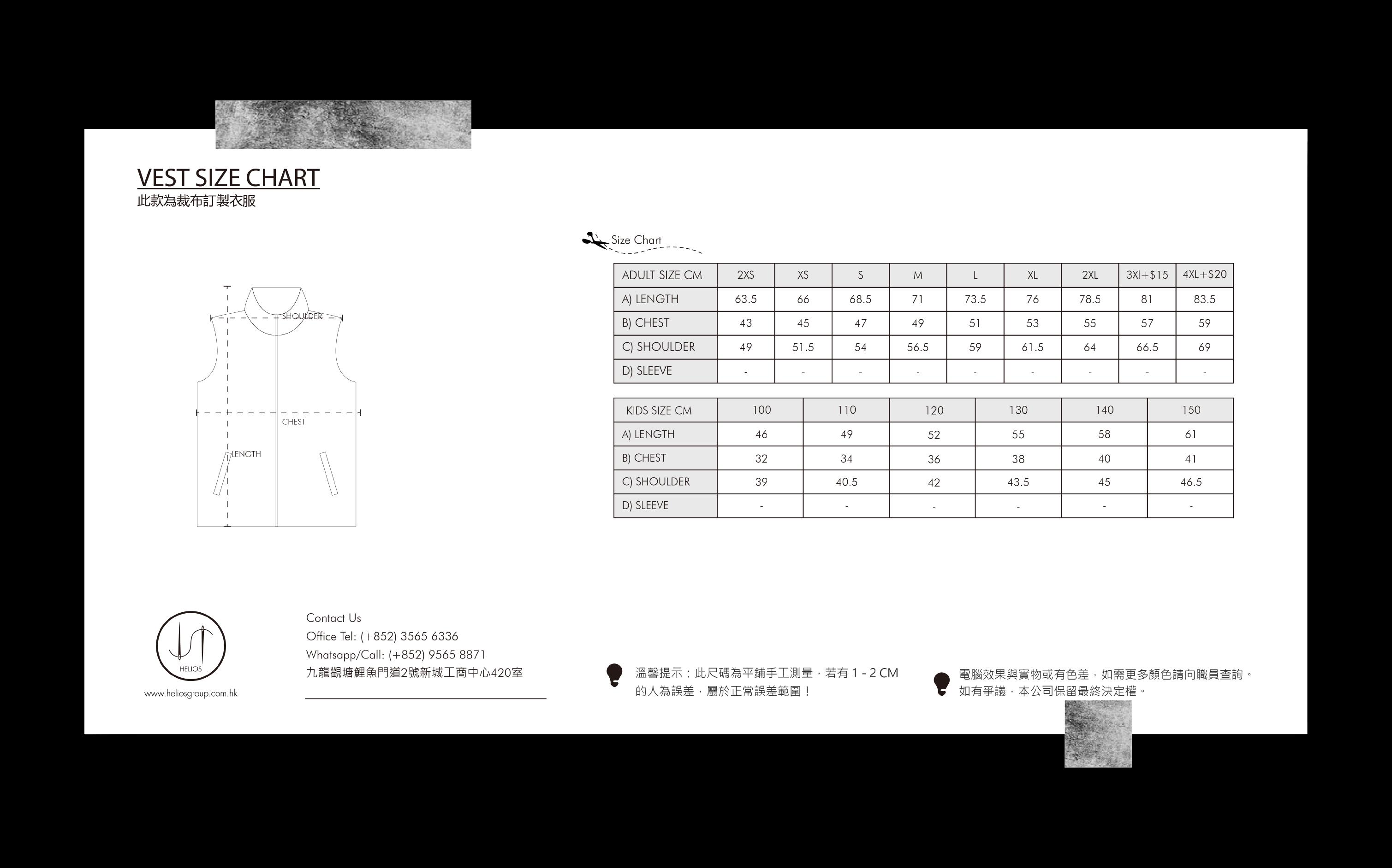 裁布製馬甲尺碼表