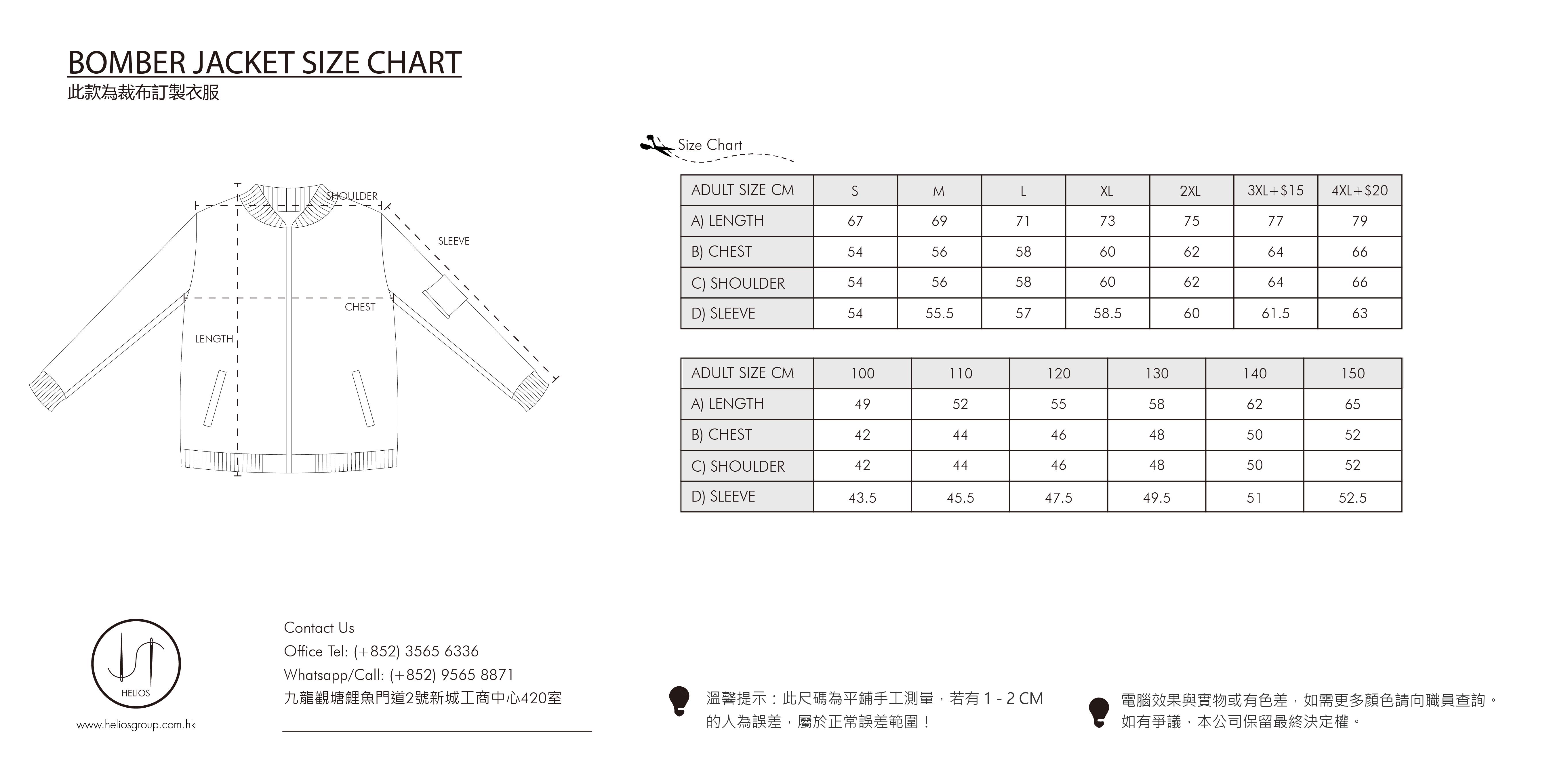 裁布製飛行夾克尺碼表