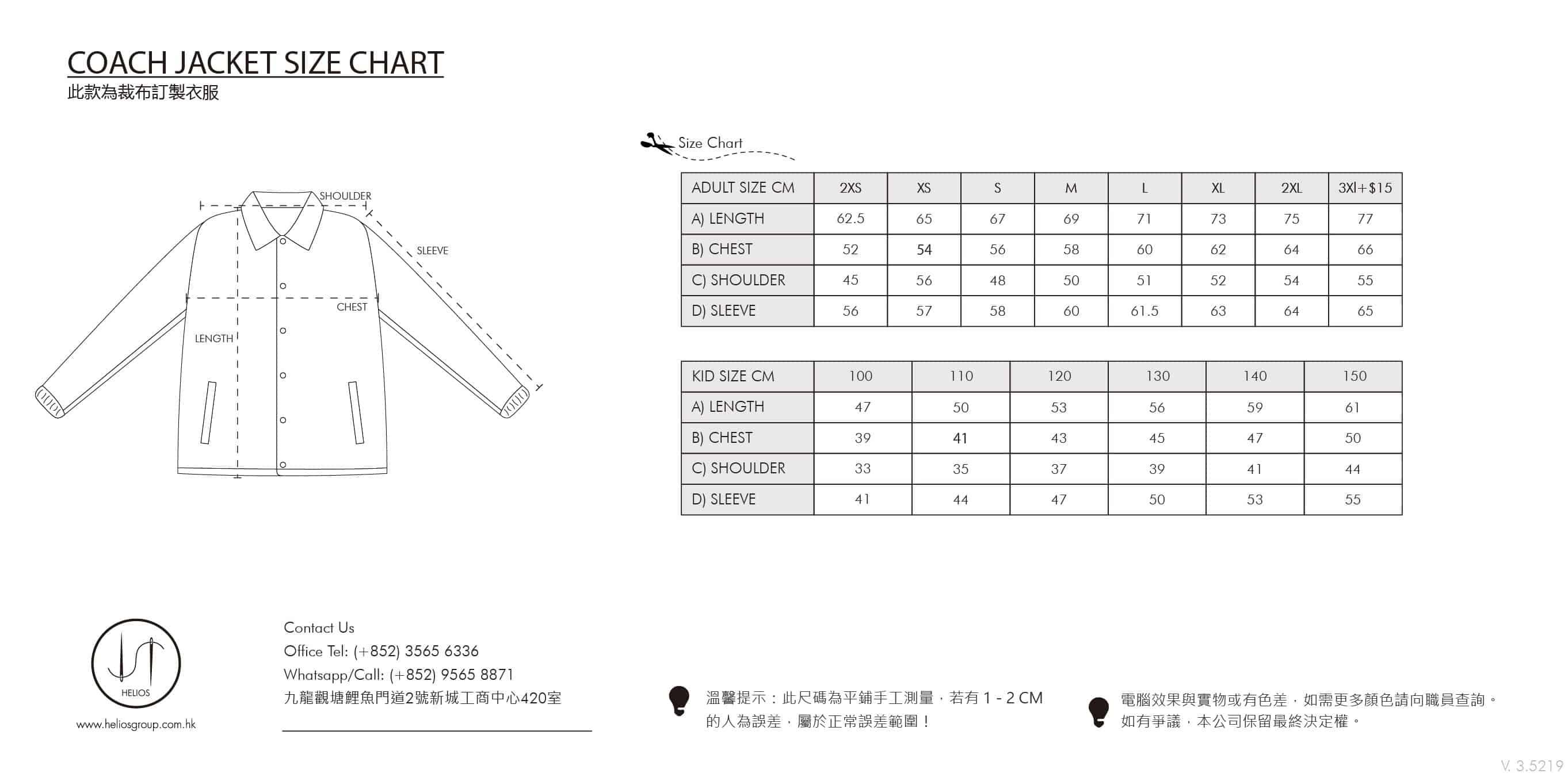 裁布製 COACH JACKET 尺碼表