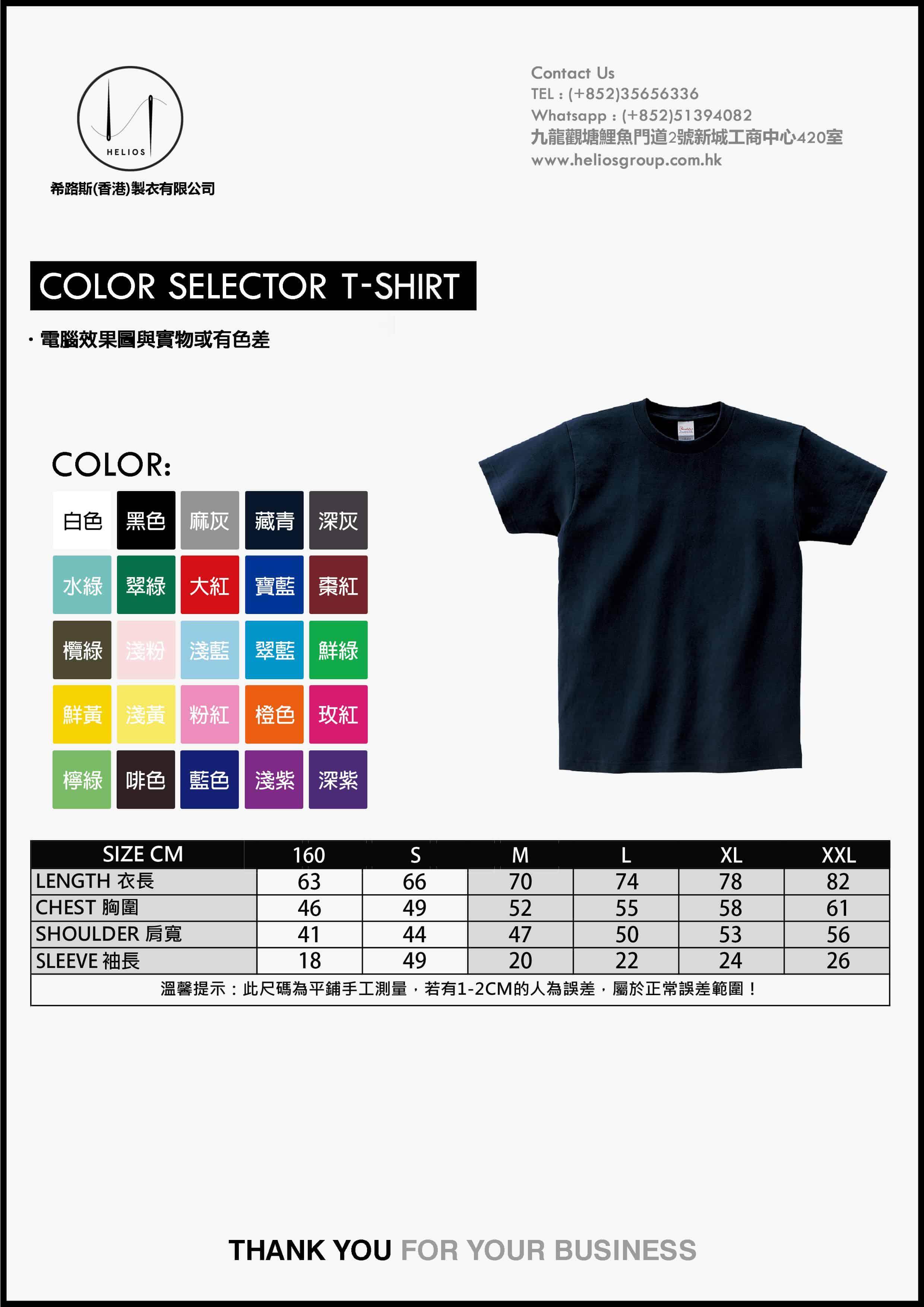 Printstar T-shirt呎碼表