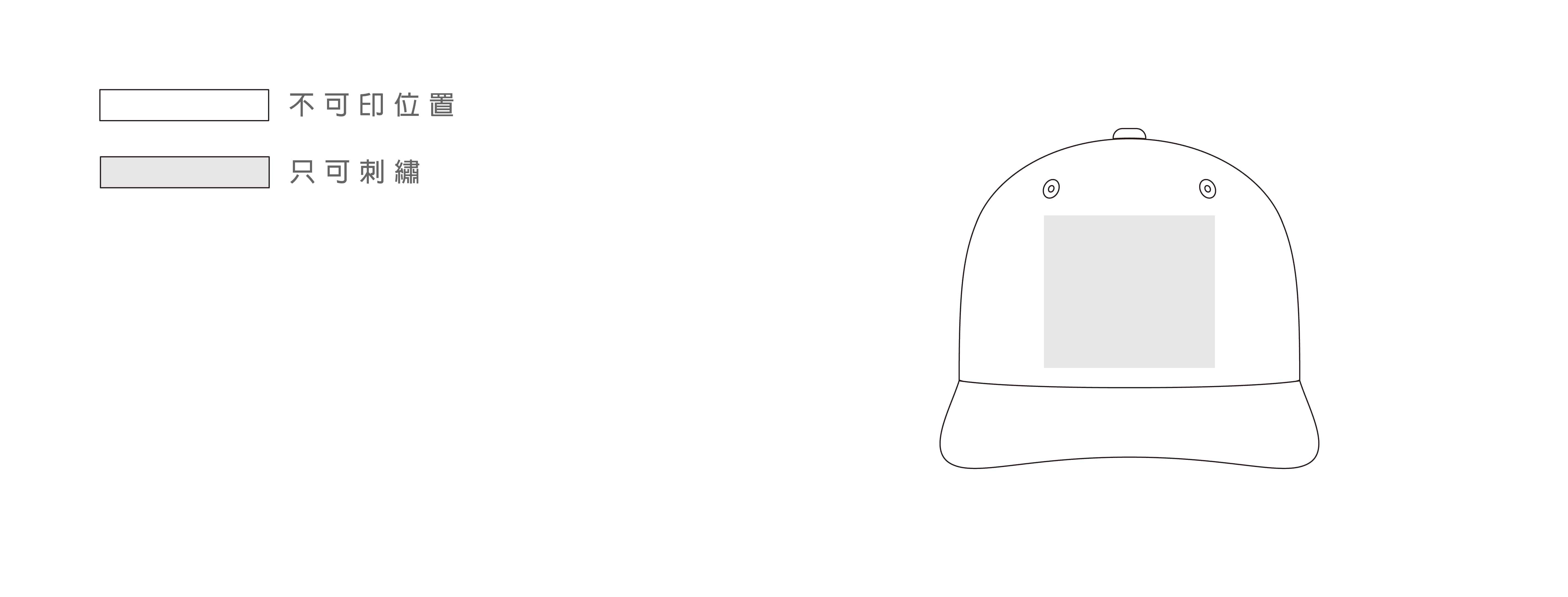 裁布製CAP印圖位置