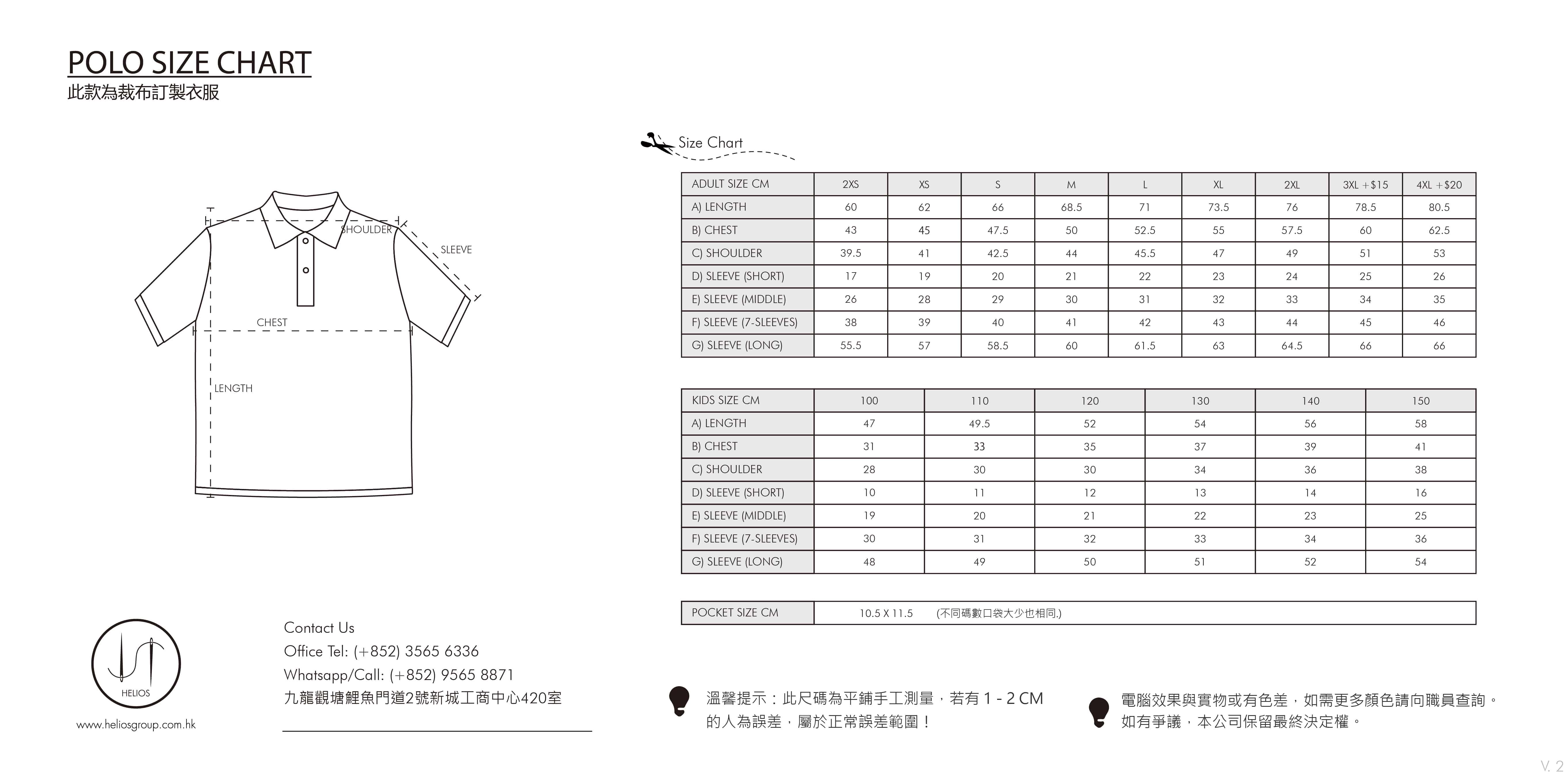 裁布製 Polo 尺碼表