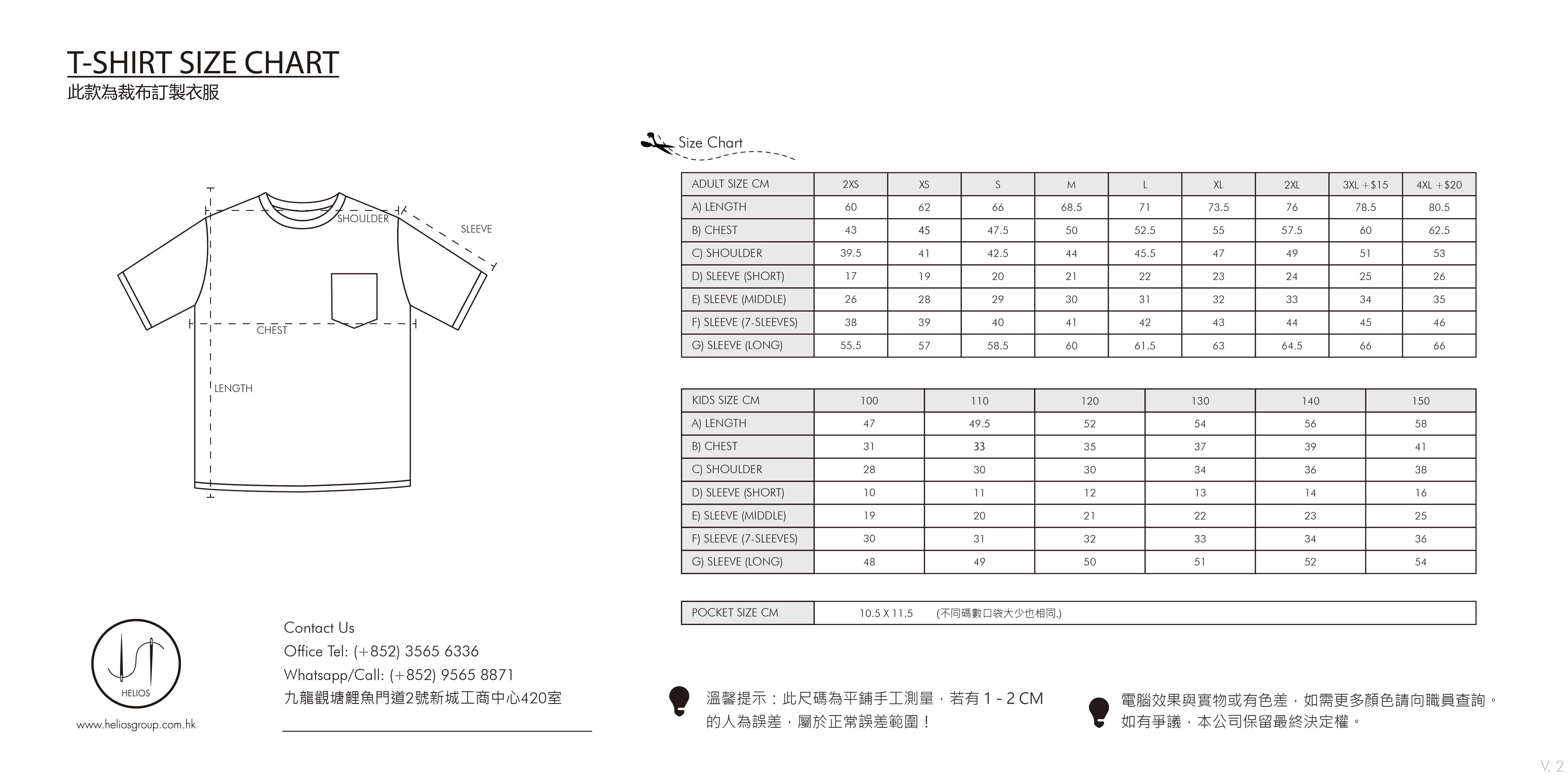 裁布製 T-Shirt 尺碼表